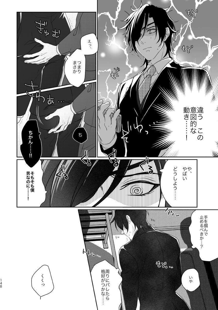 Enpon Shuushuu 136