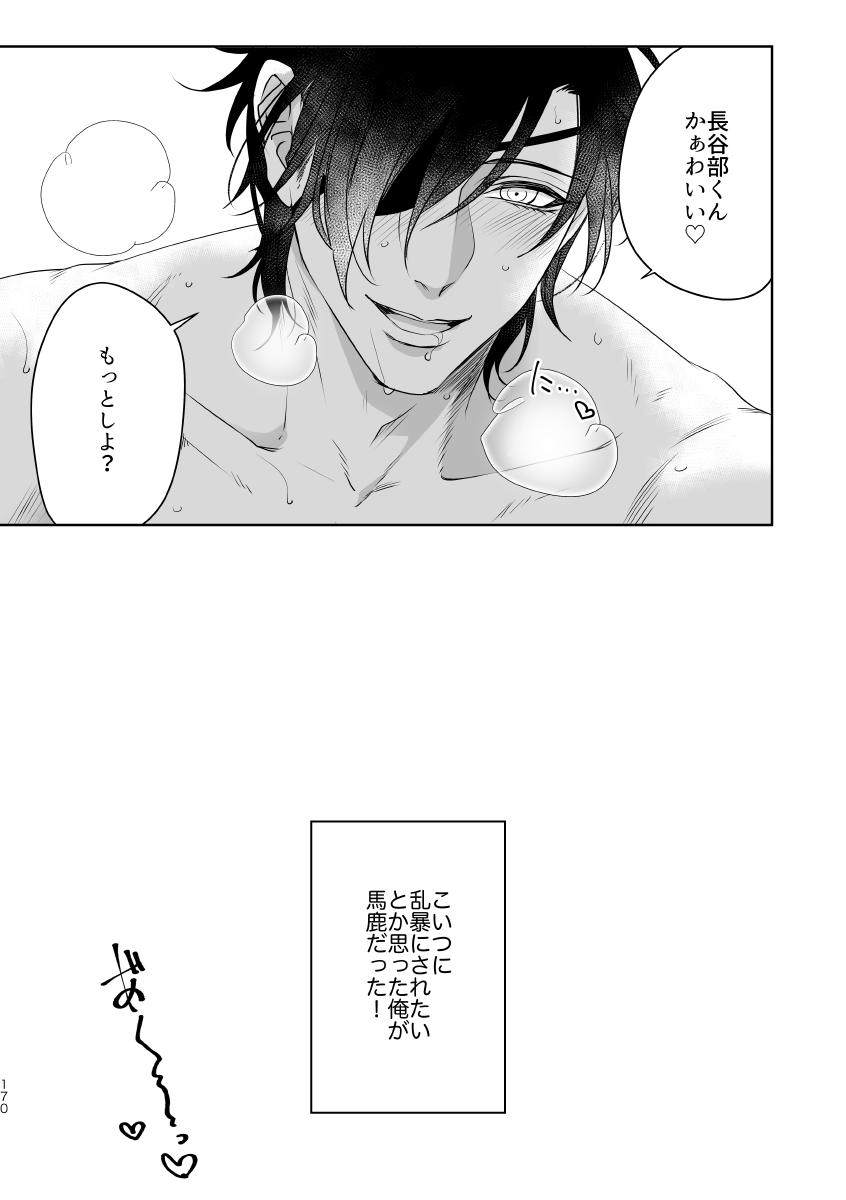 Enpon Shuushuu 158