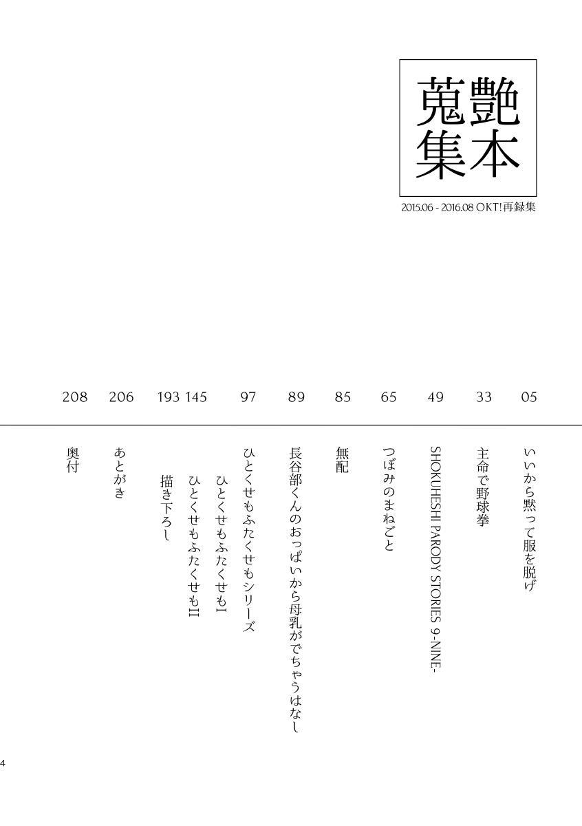 Enpon Shuushuu 1