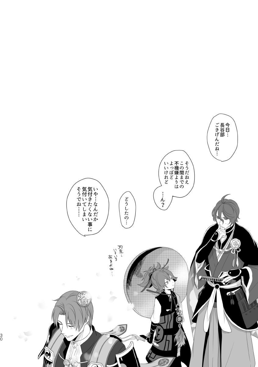 Enpon Shuushuu 25