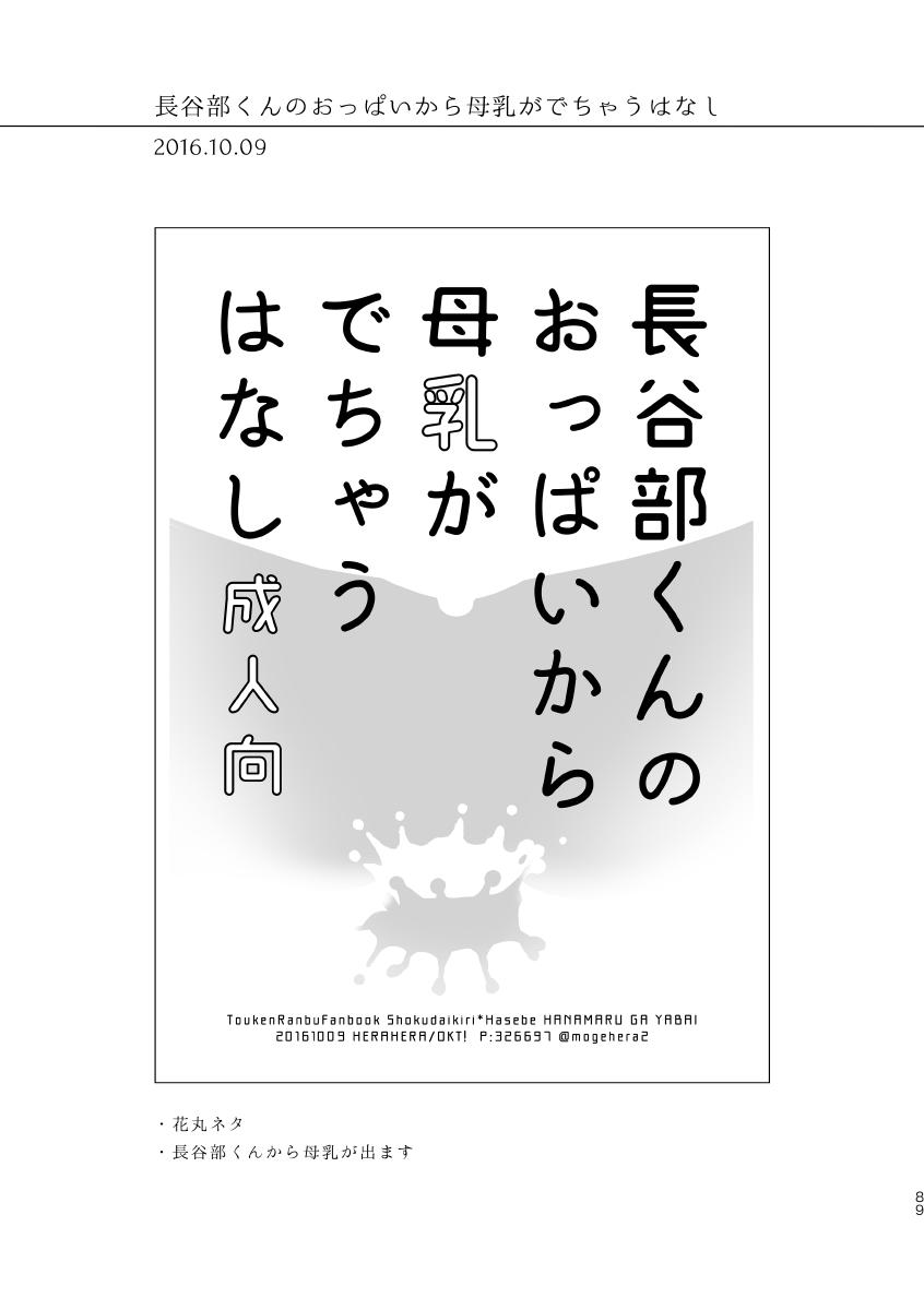 Enpon Shuushuu 81