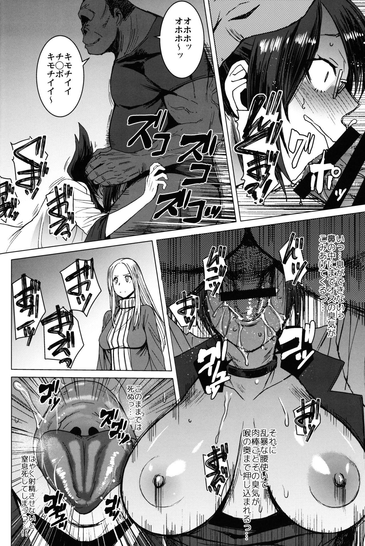 Youkoso Kokujin Koubi Beya e final discipline 10