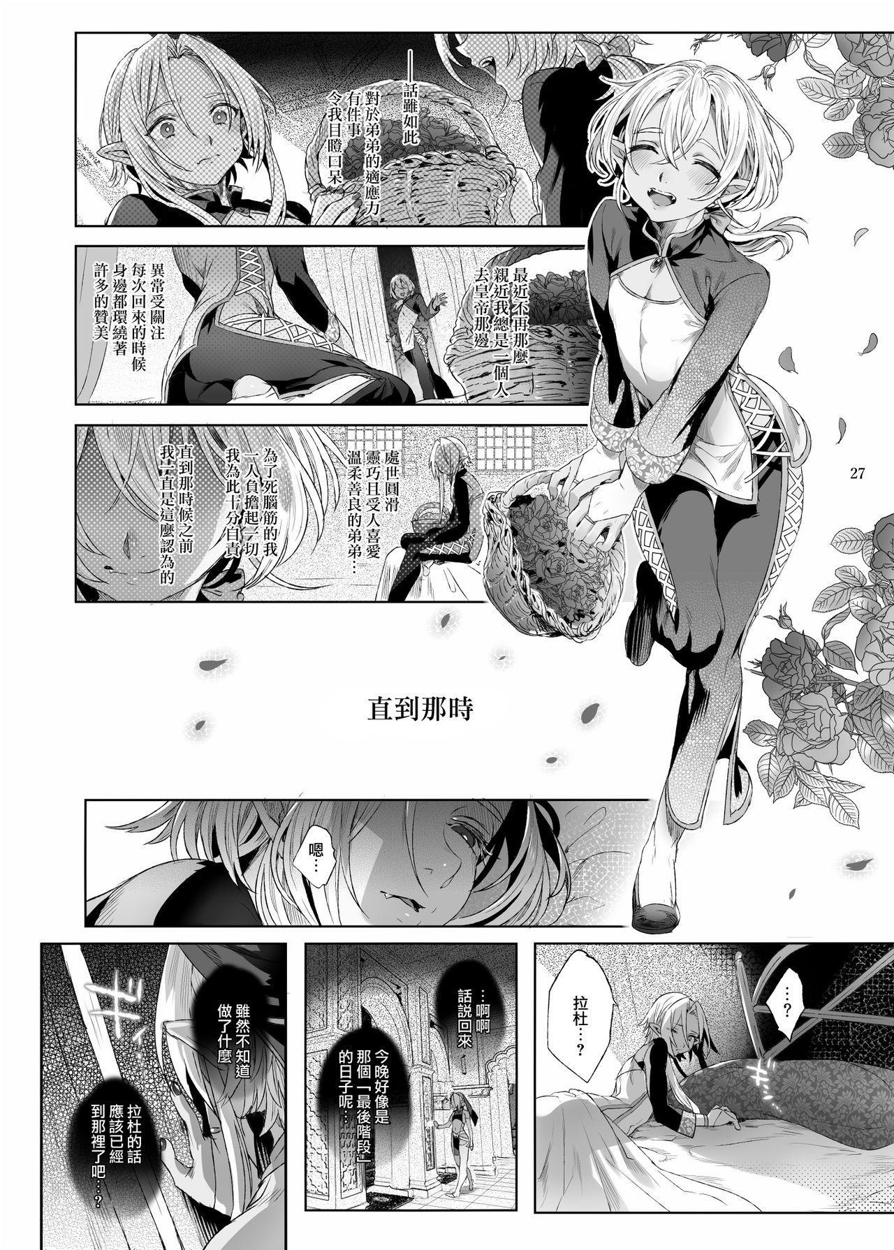 Shounen Dracula   娼年德古拉 27