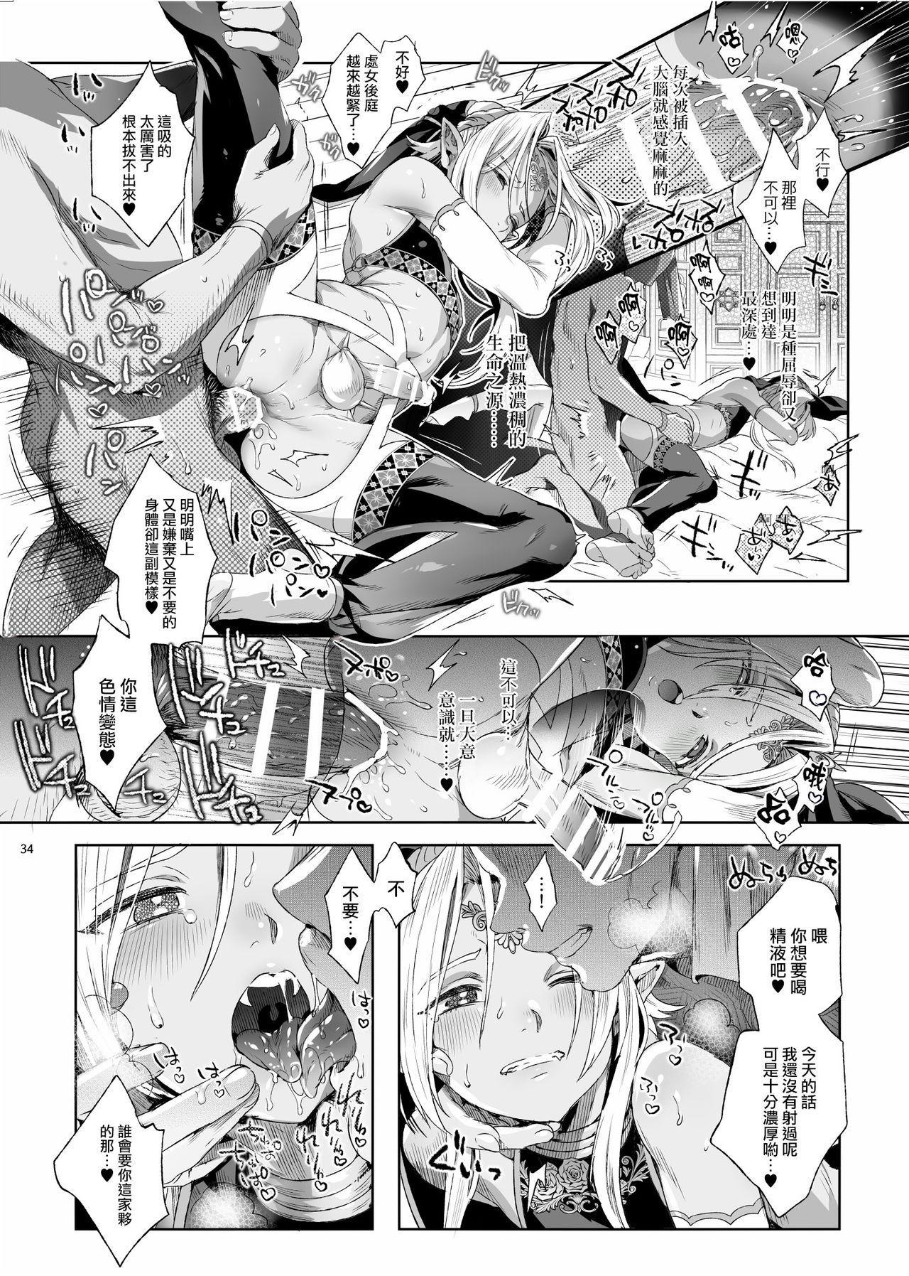 Shounen Dracula   娼年德古拉 34