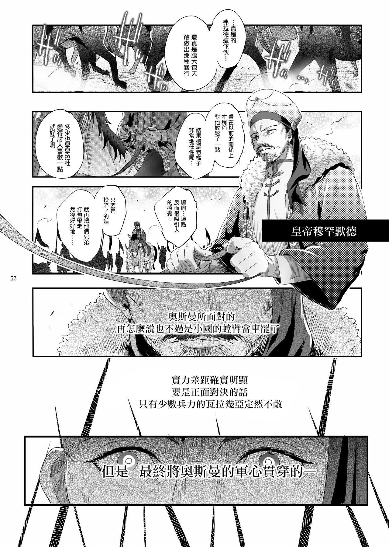 Shounen Dracula   娼年德古拉 52