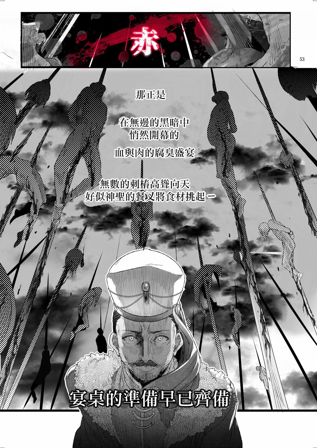 Shounen Dracula   娼年德古拉 53