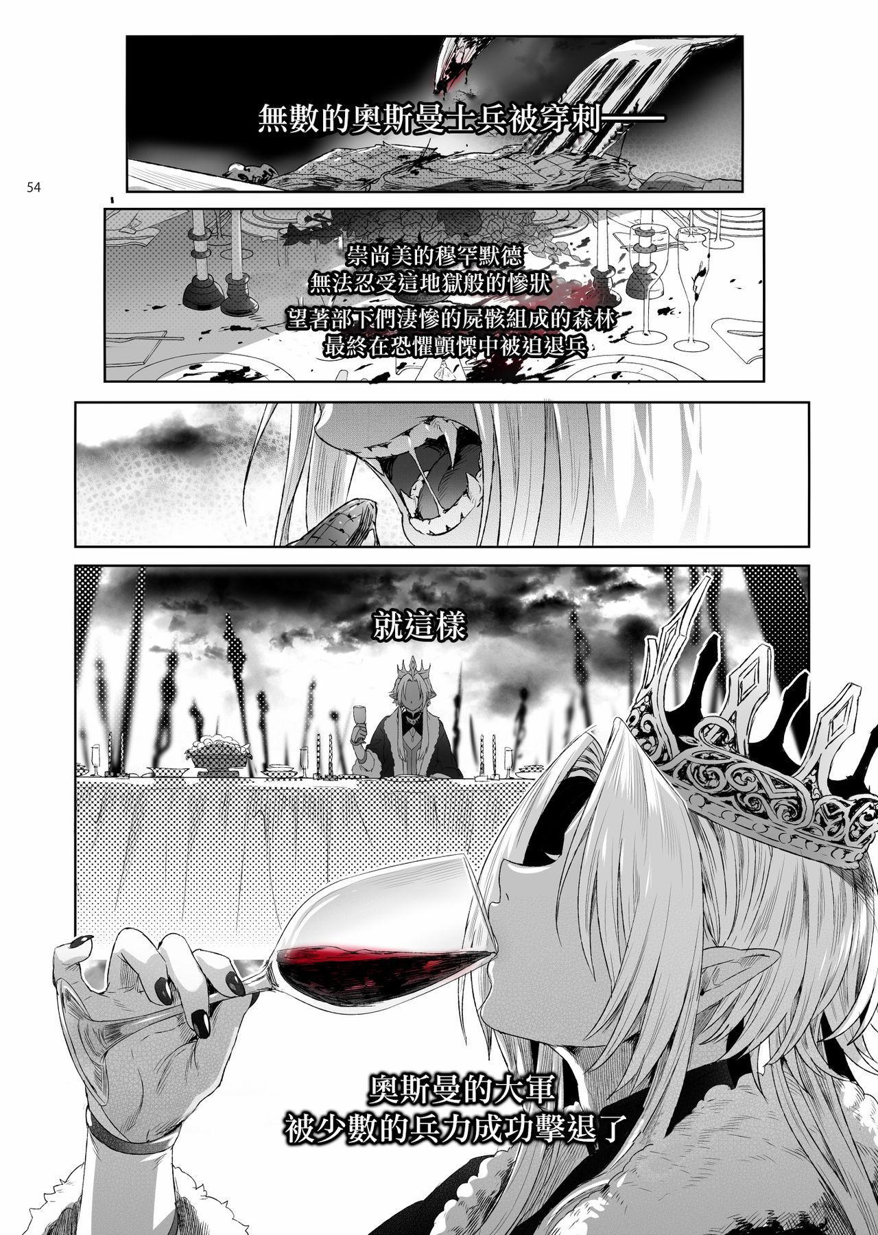 Shounen Dracula   娼年德古拉 54