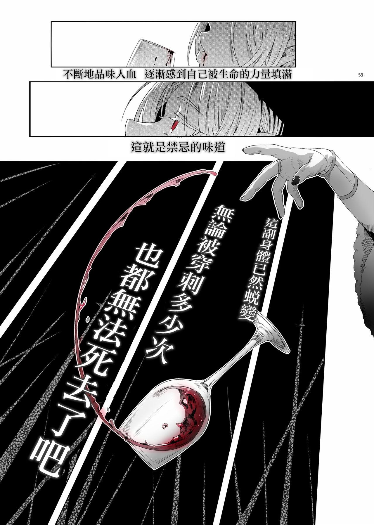 Shounen Dracula   娼年德古拉 55