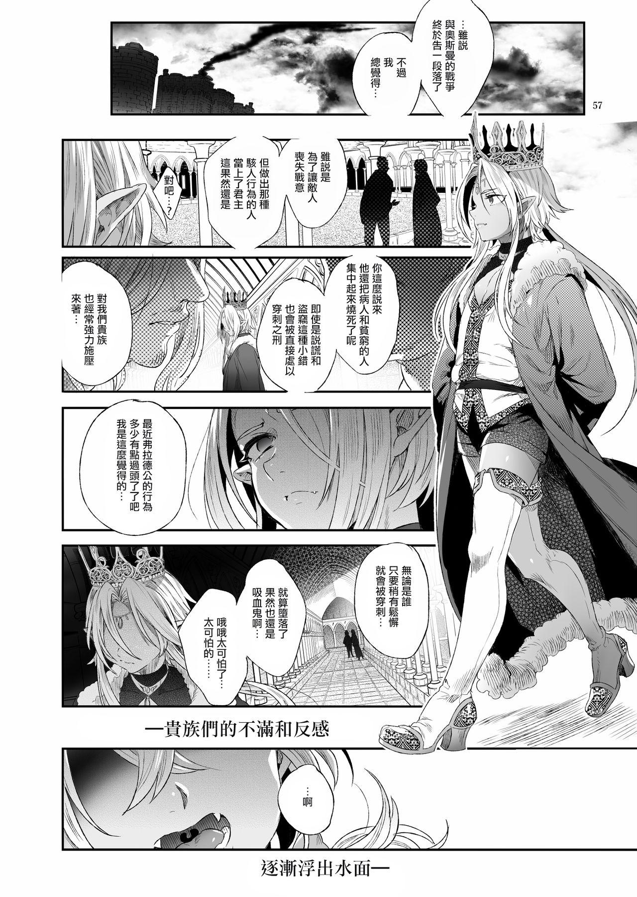 Shounen Dracula   娼年德古拉 57