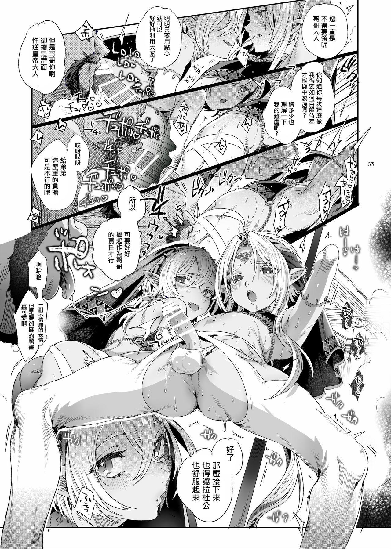 Shounen Dracula   娼年德古拉 63