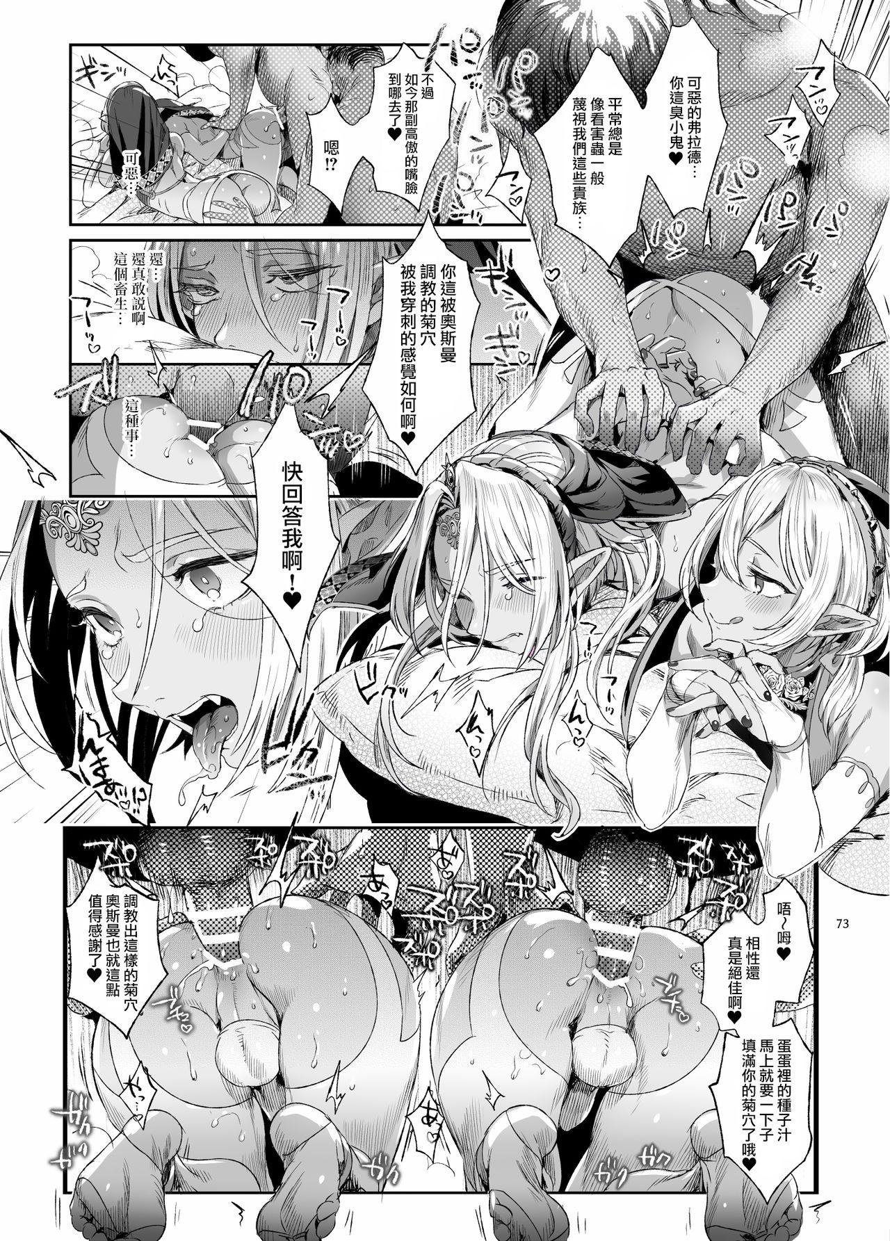 Shounen Dracula   娼年德古拉 73