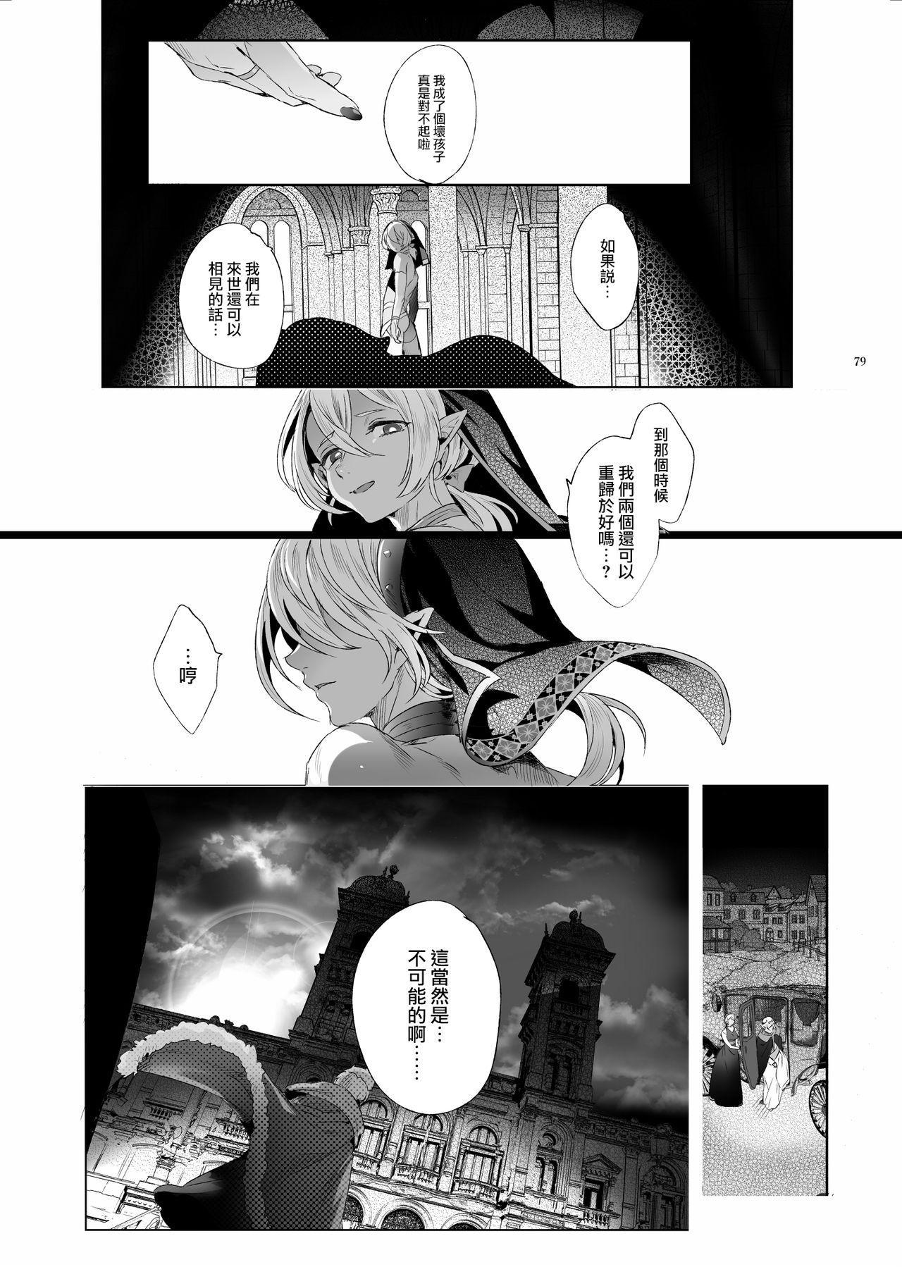 Shounen Dracula   娼年德古拉 79