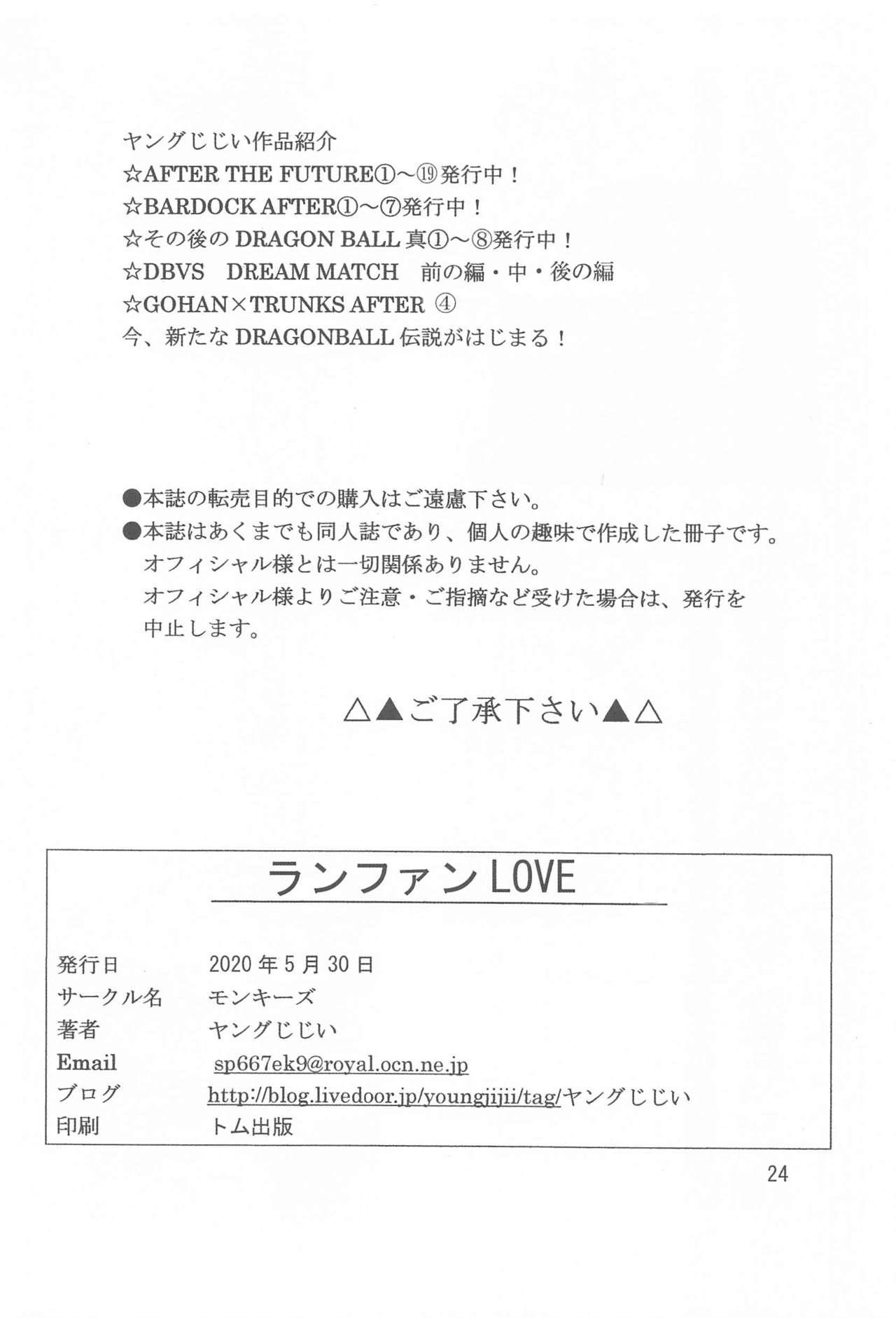 Ranfan LOVE 24