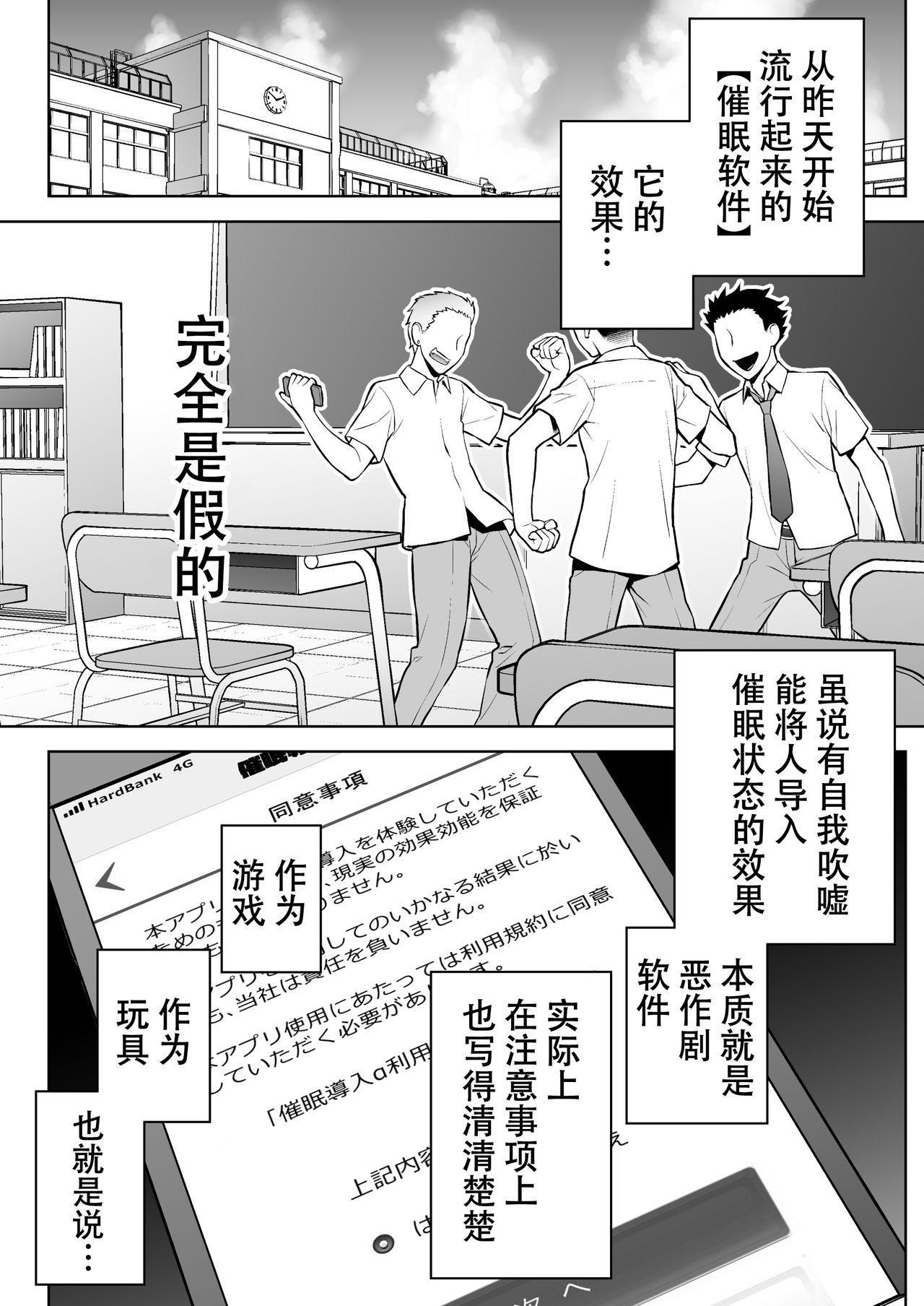 Iinchou wa Saimin Appli o Shinjiteru. 9