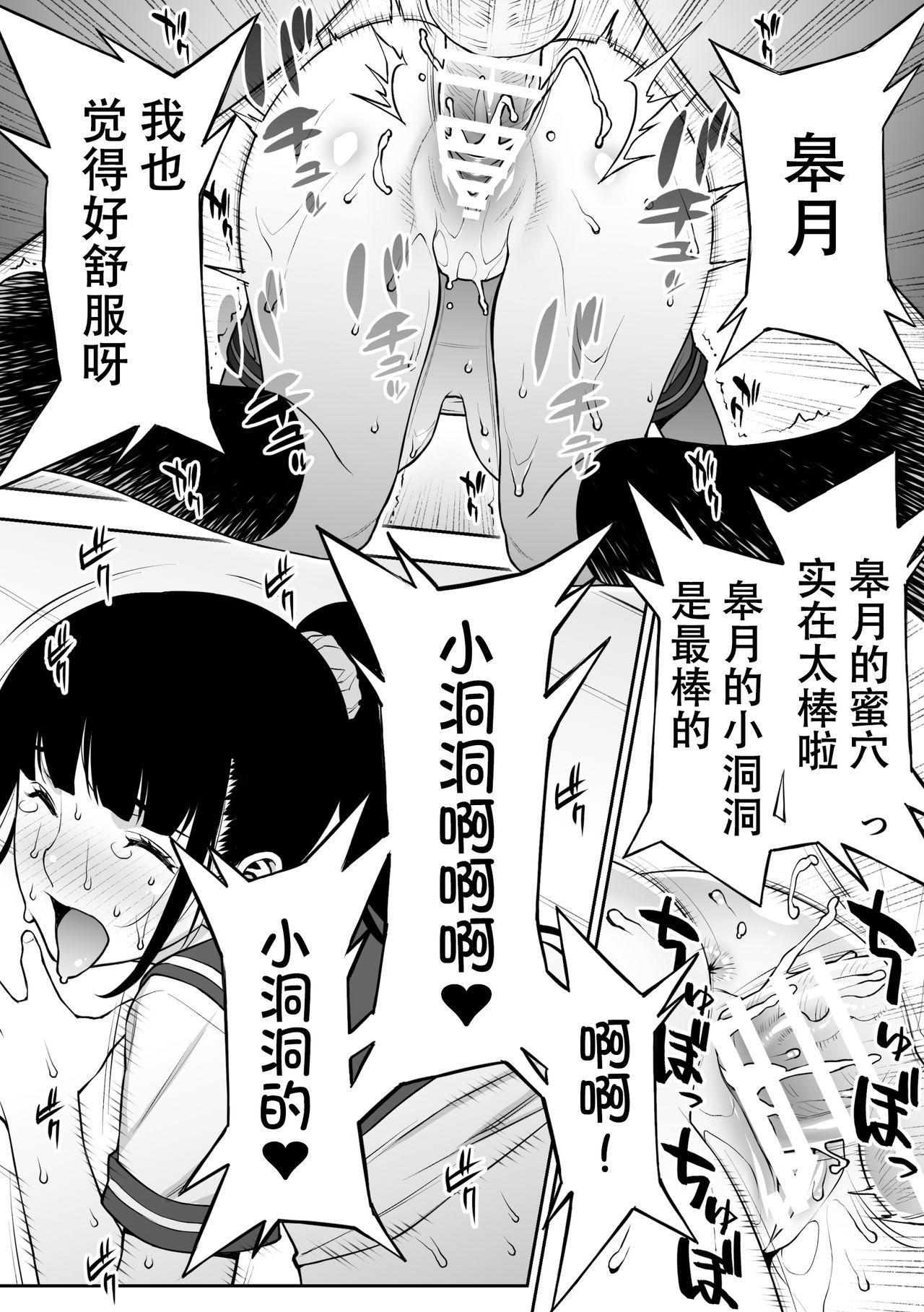 Iinchou wa Saimin Appli o Shinjiteru. 102