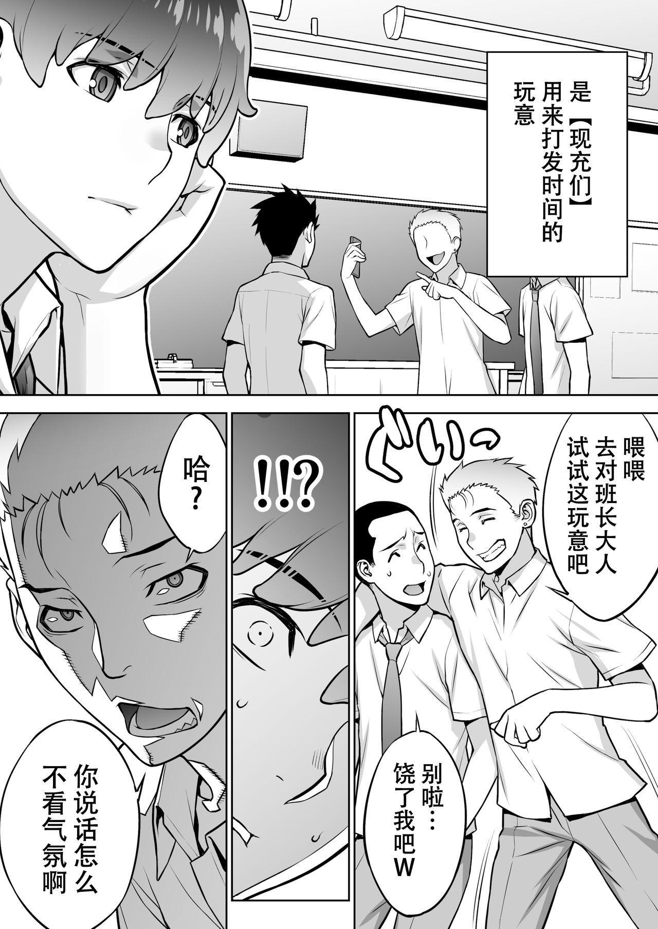 Iinchou wa Saimin Appli o Shinjiteru. 10
