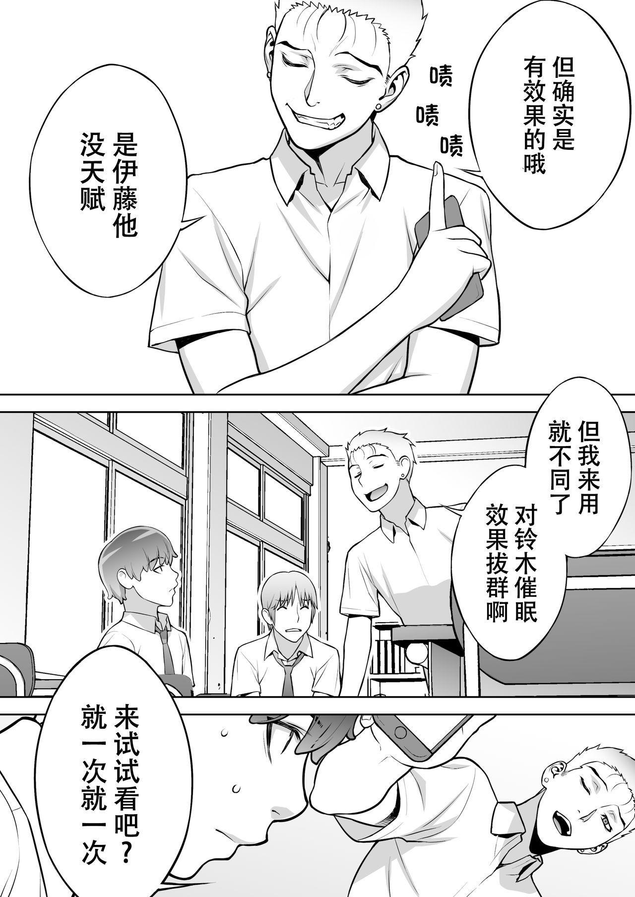 Iinchou wa Saimin Appli o Shinjiteru. 13