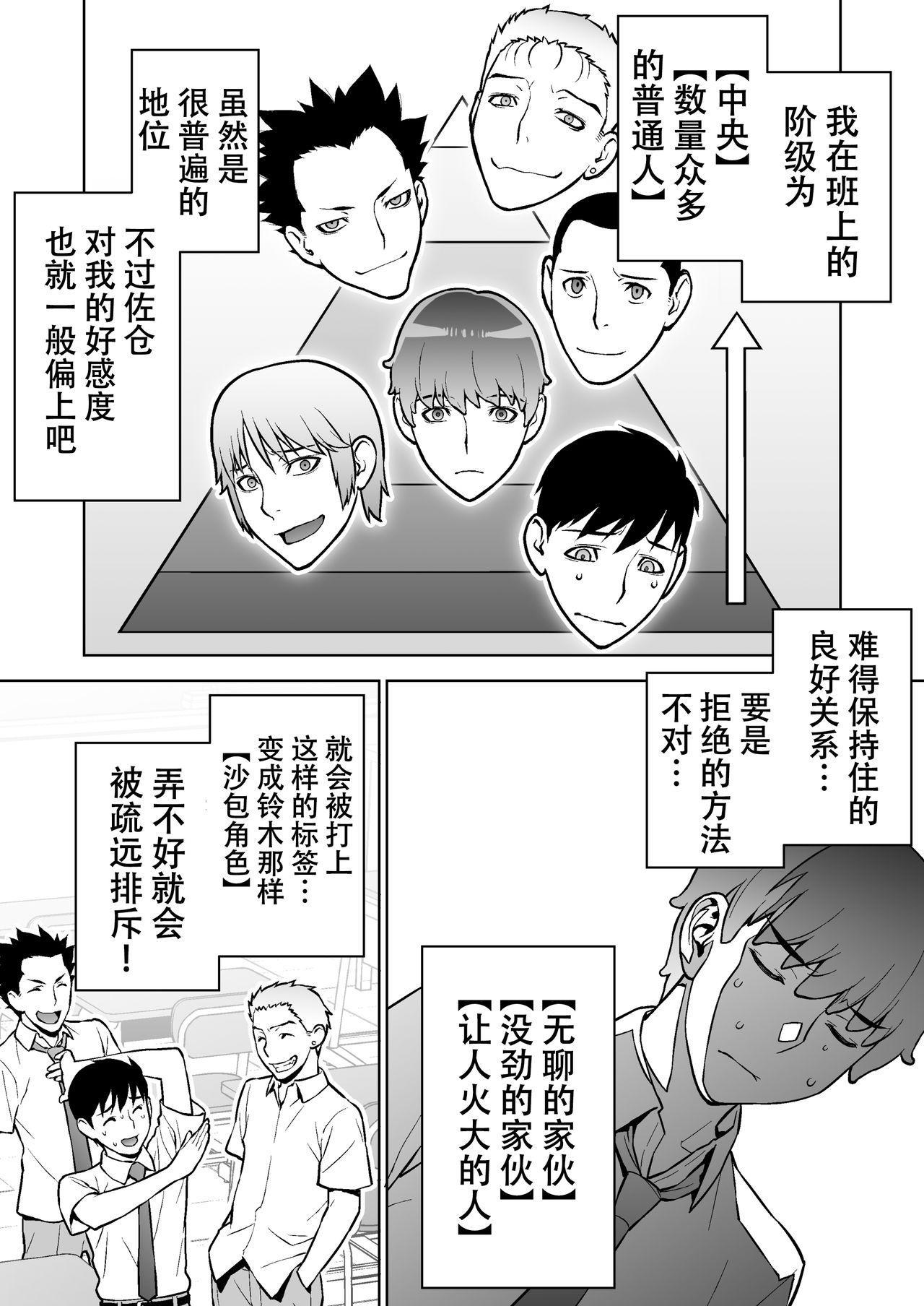Iinchou wa Saimin Appli o Shinjiteru. 15