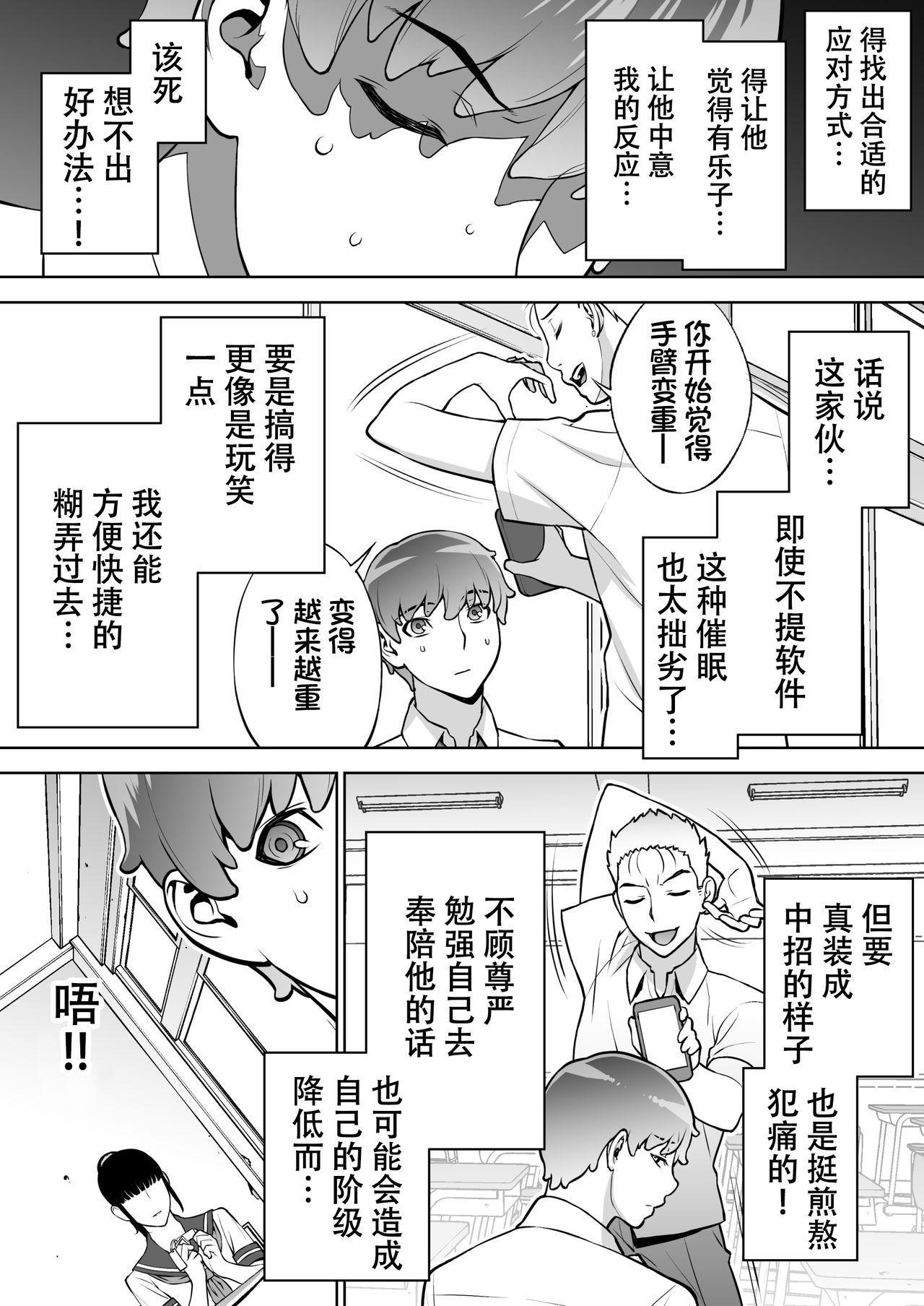 Iinchou wa Saimin Appli o Shinjiteru. 16