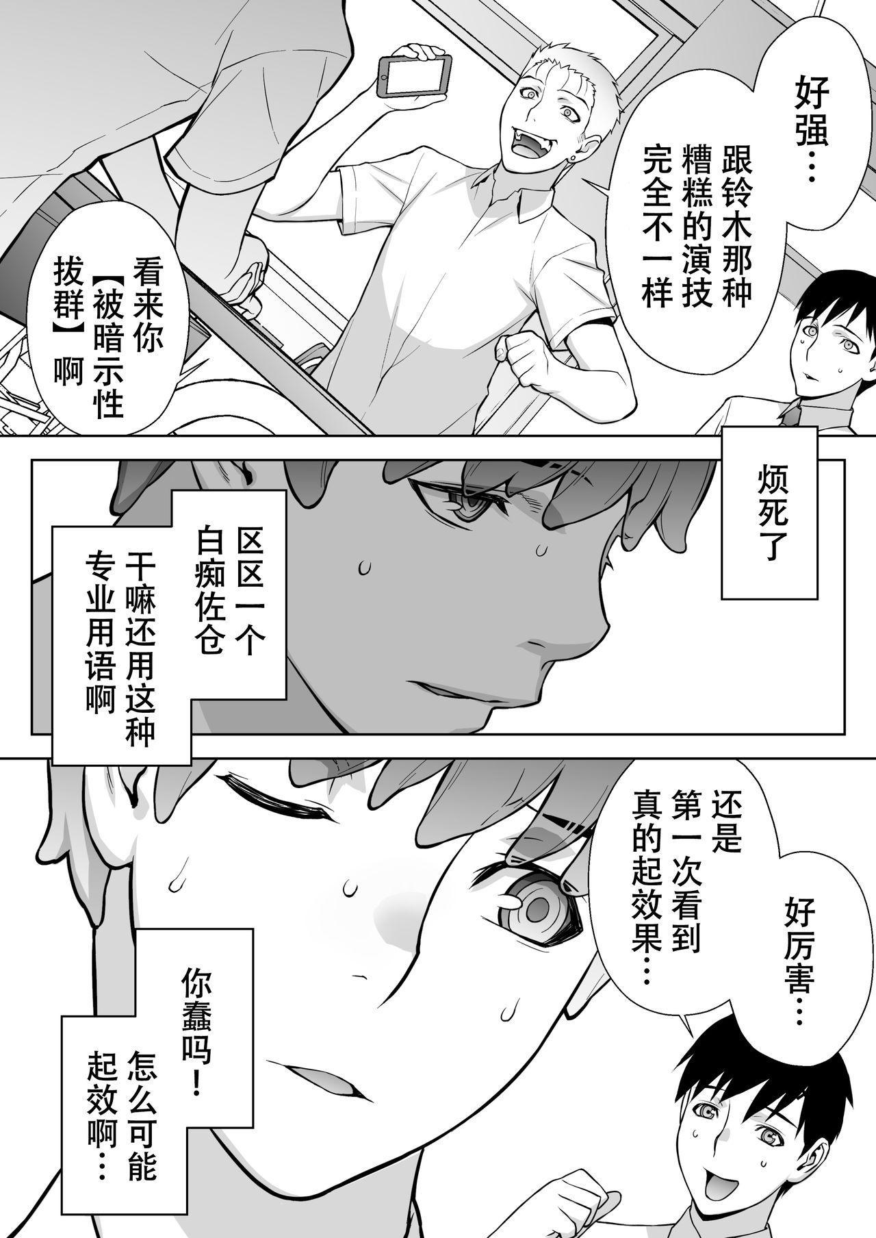 Iinchou wa Saimin Appli o Shinjiteru. 20