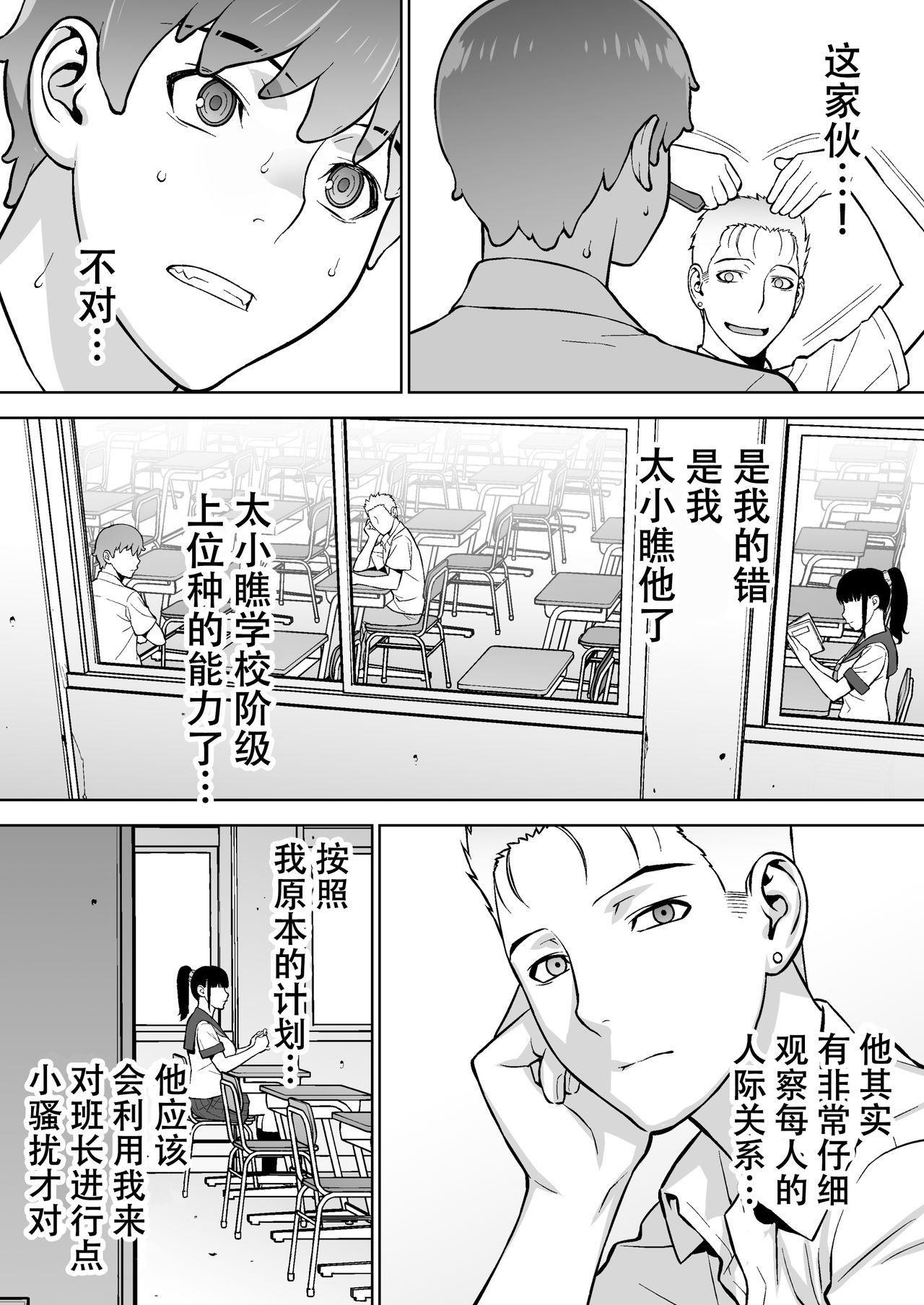 Iinchou wa Saimin Appli o Shinjiteru. 25