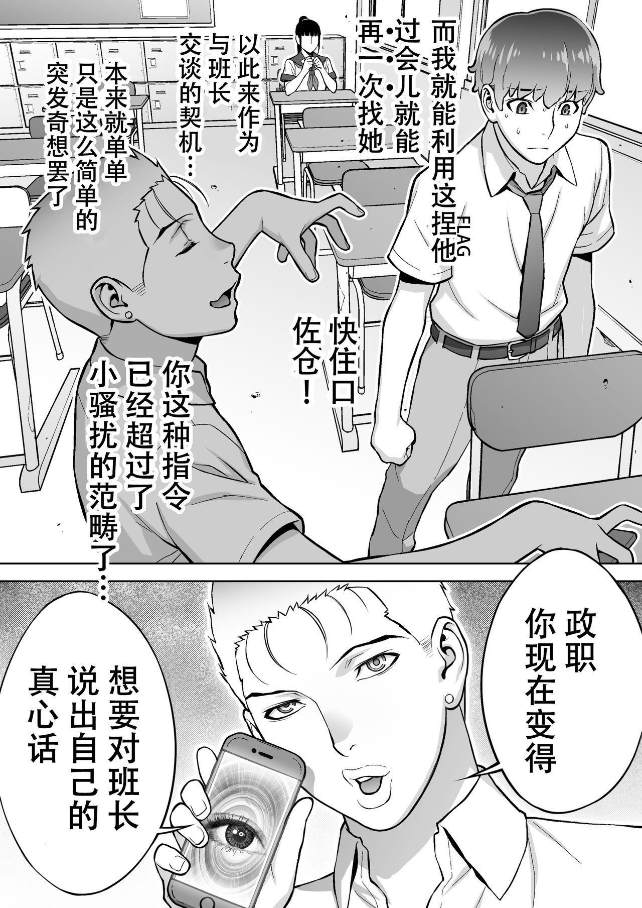 Iinchou wa Saimin Appli o Shinjiteru. 26
