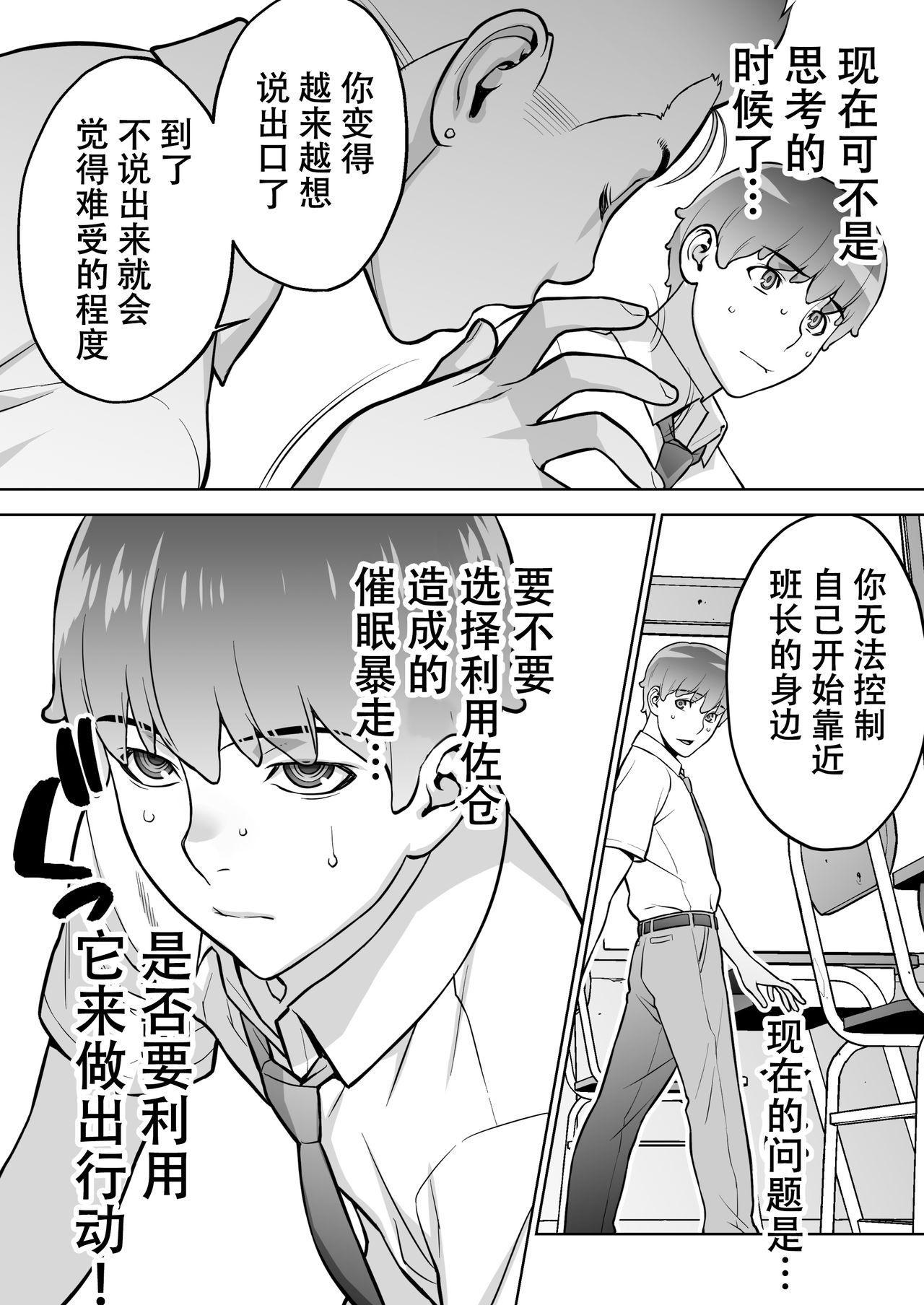 Iinchou wa Saimin Appli o Shinjiteru. 29
