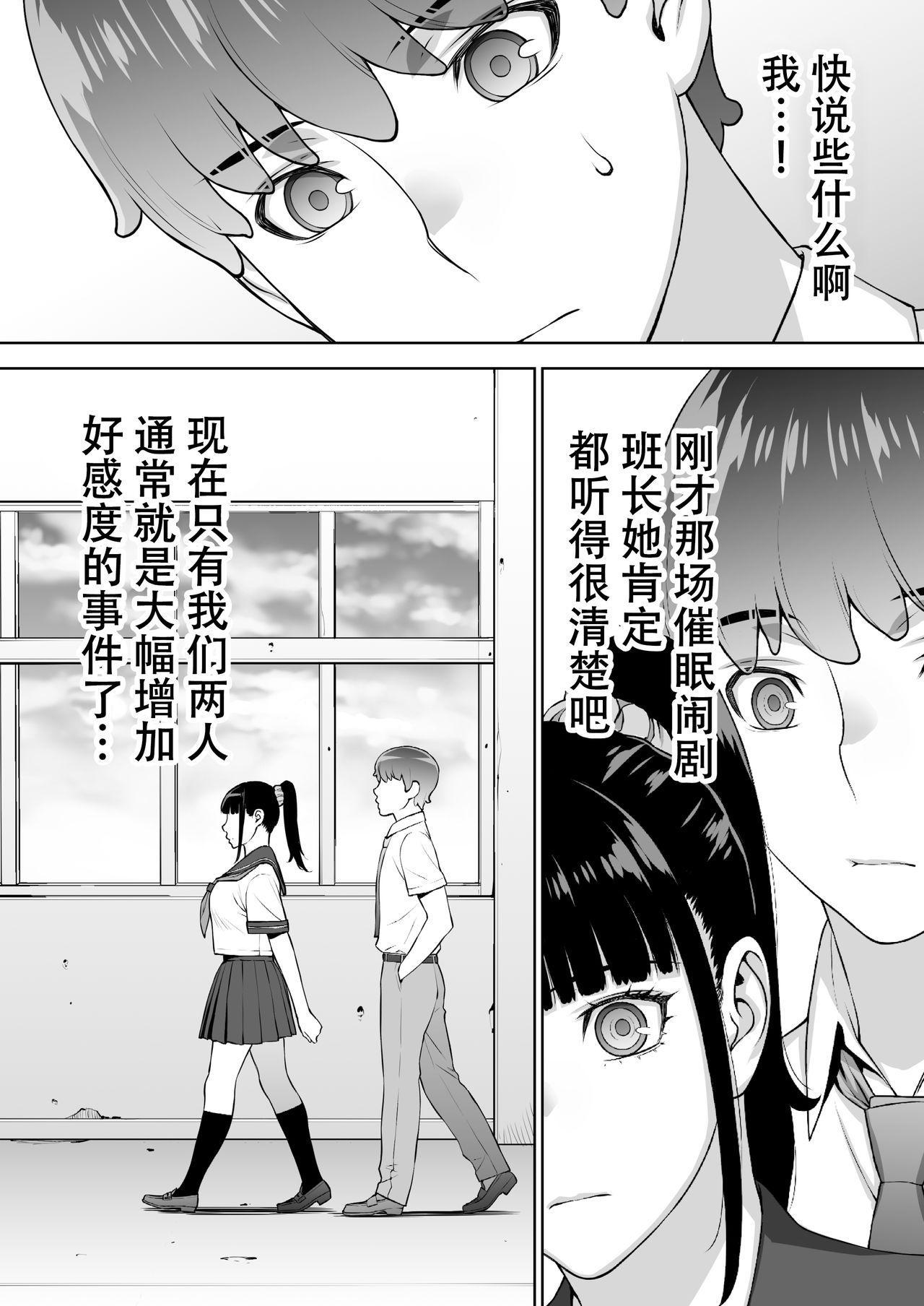 Iinchou wa Saimin Appli o Shinjiteru. 40