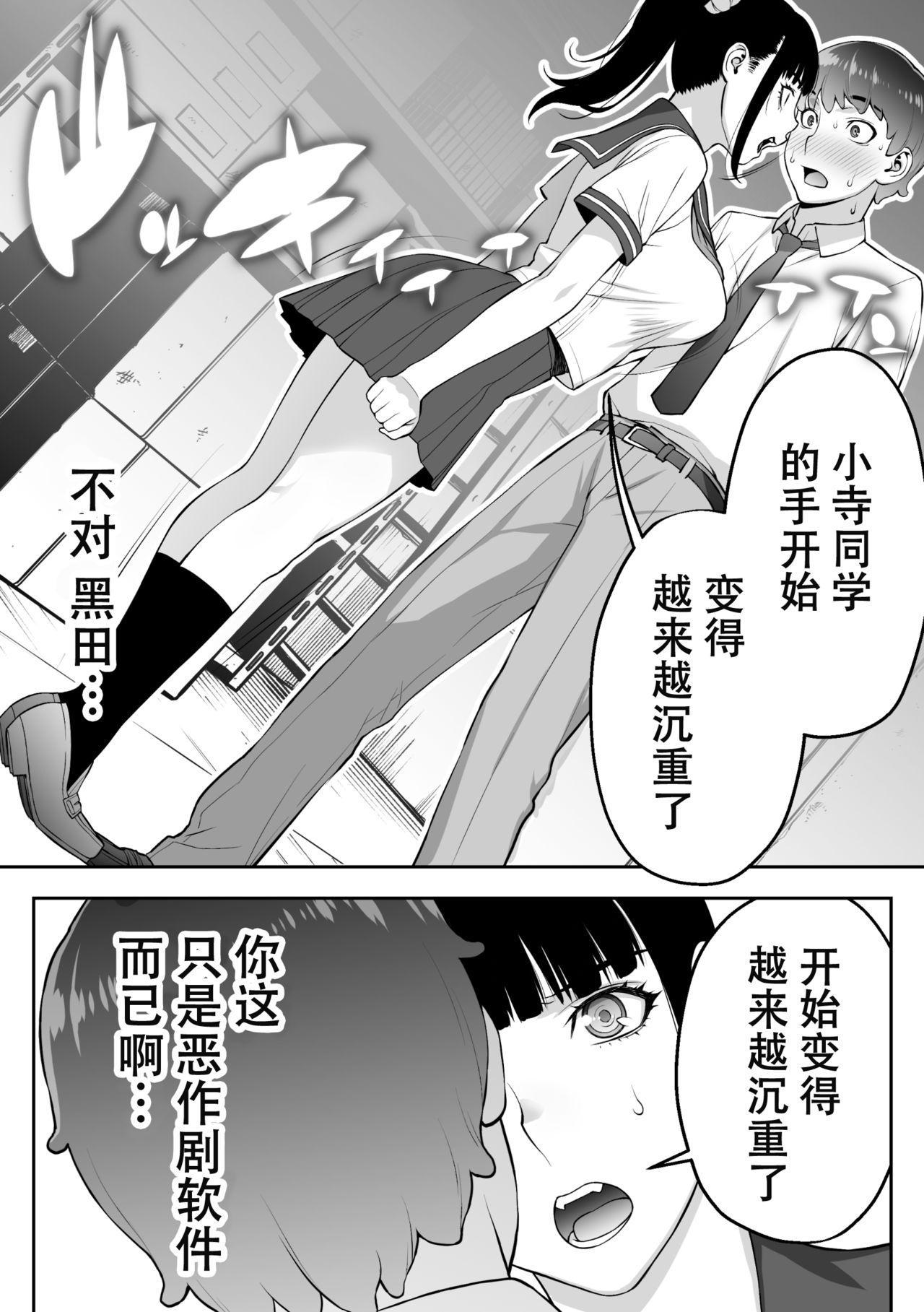 Iinchou wa Saimin Appli o Shinjiteru. 52