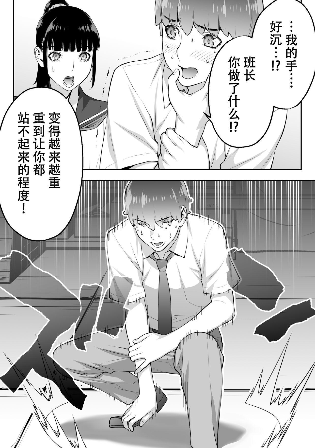 Iinchou wa Saimin Appli o Shinjiteru. 54