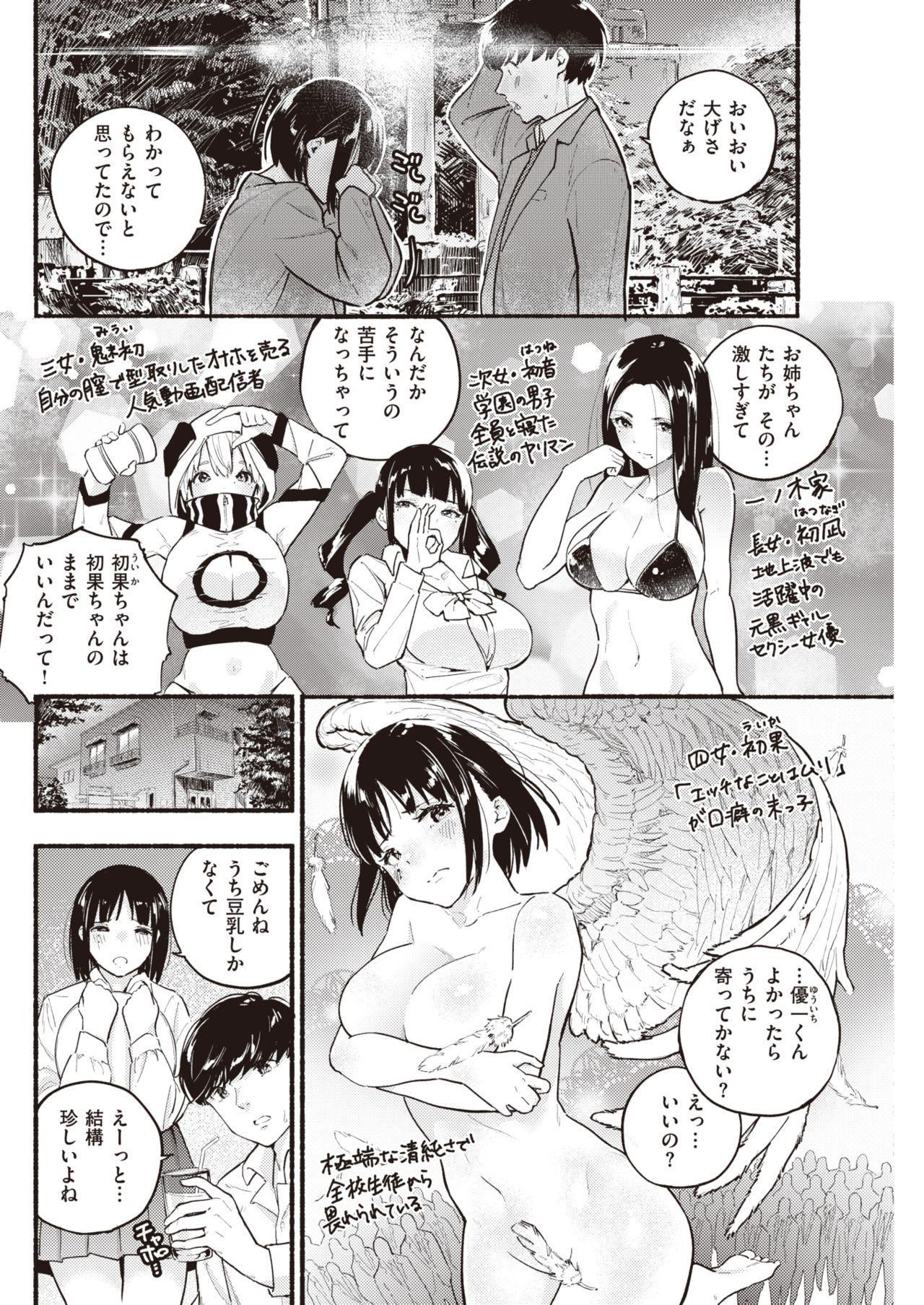 COMIC Kairakuten 2020-07 123