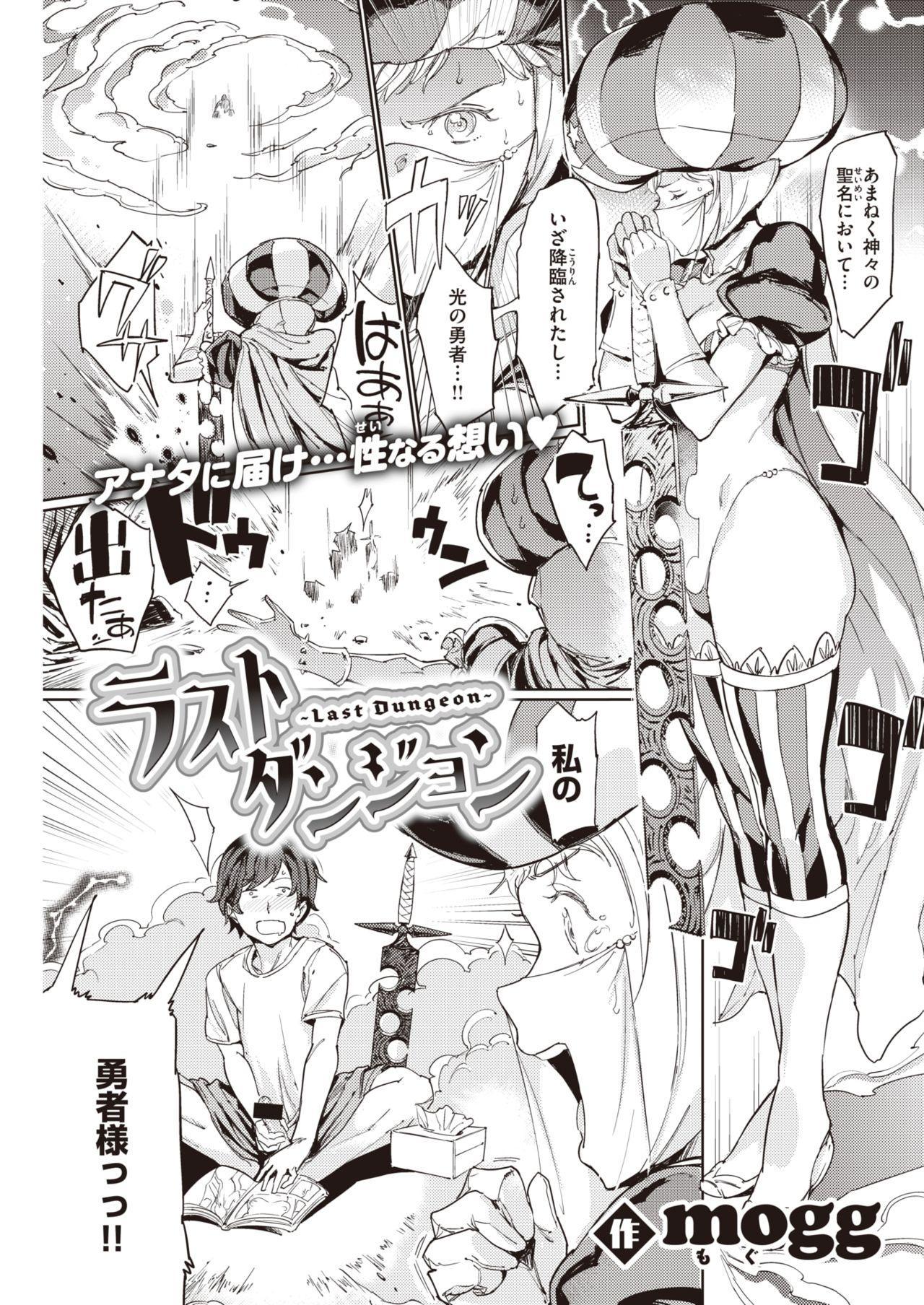 COMIC Kairakuten 2020-07 140