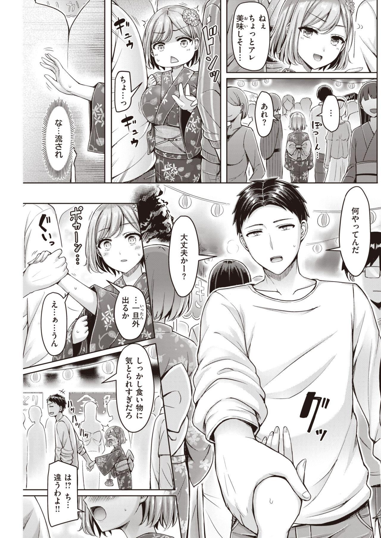 COMIC Kairakuten 2020-07 176