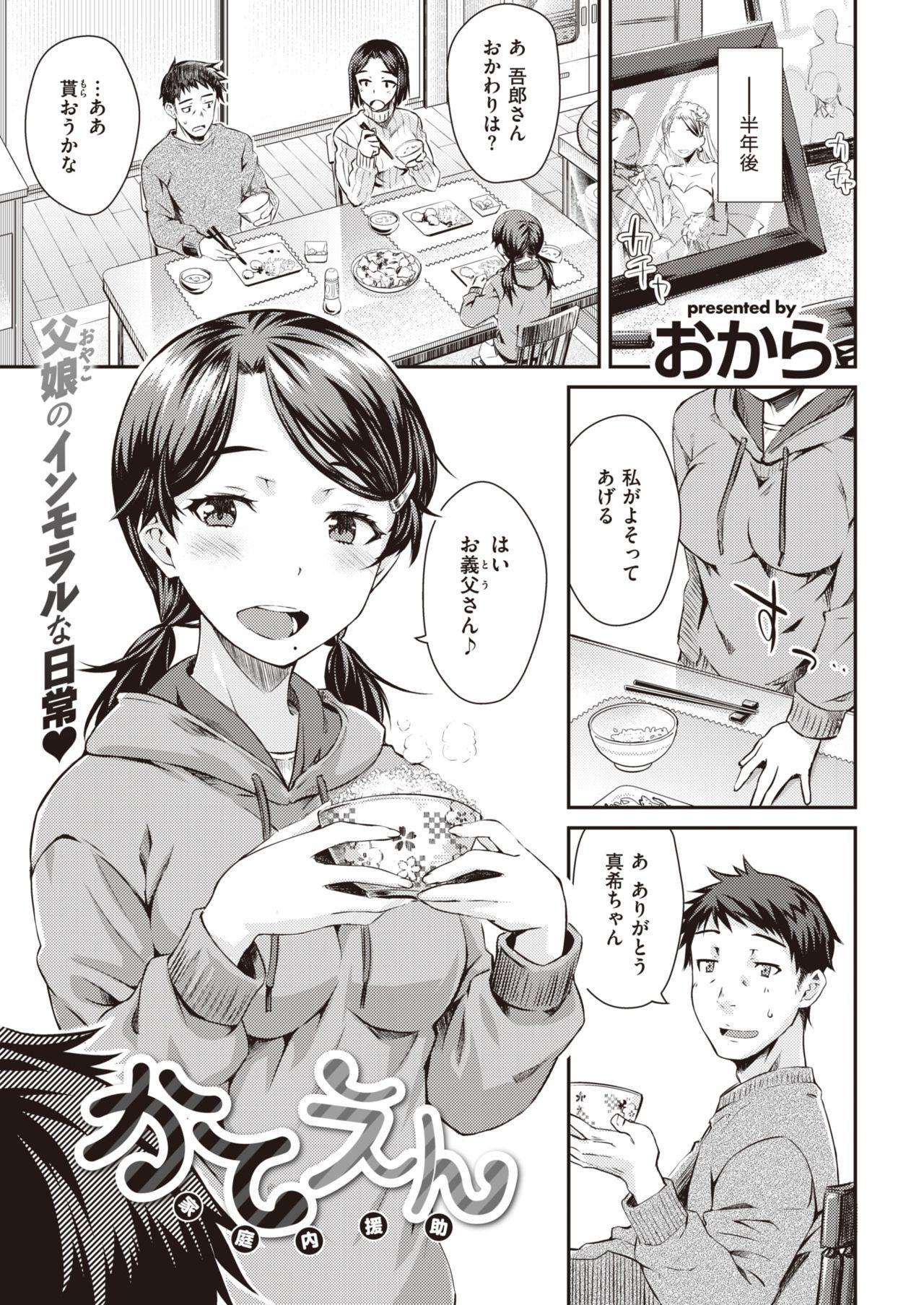 COMIC Kairakuten 2020-07 214