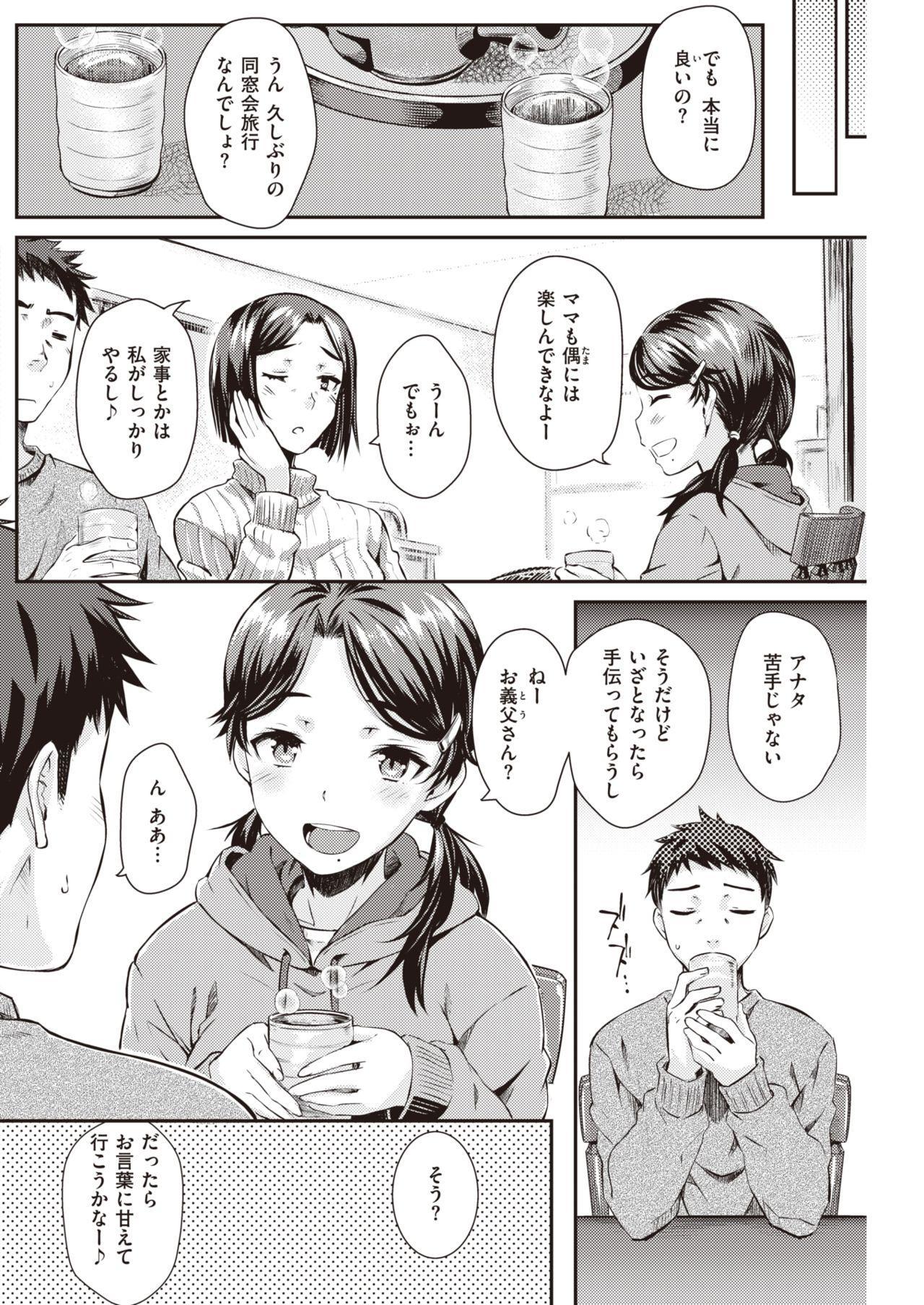COMIC Kairakuten 2020-07 215