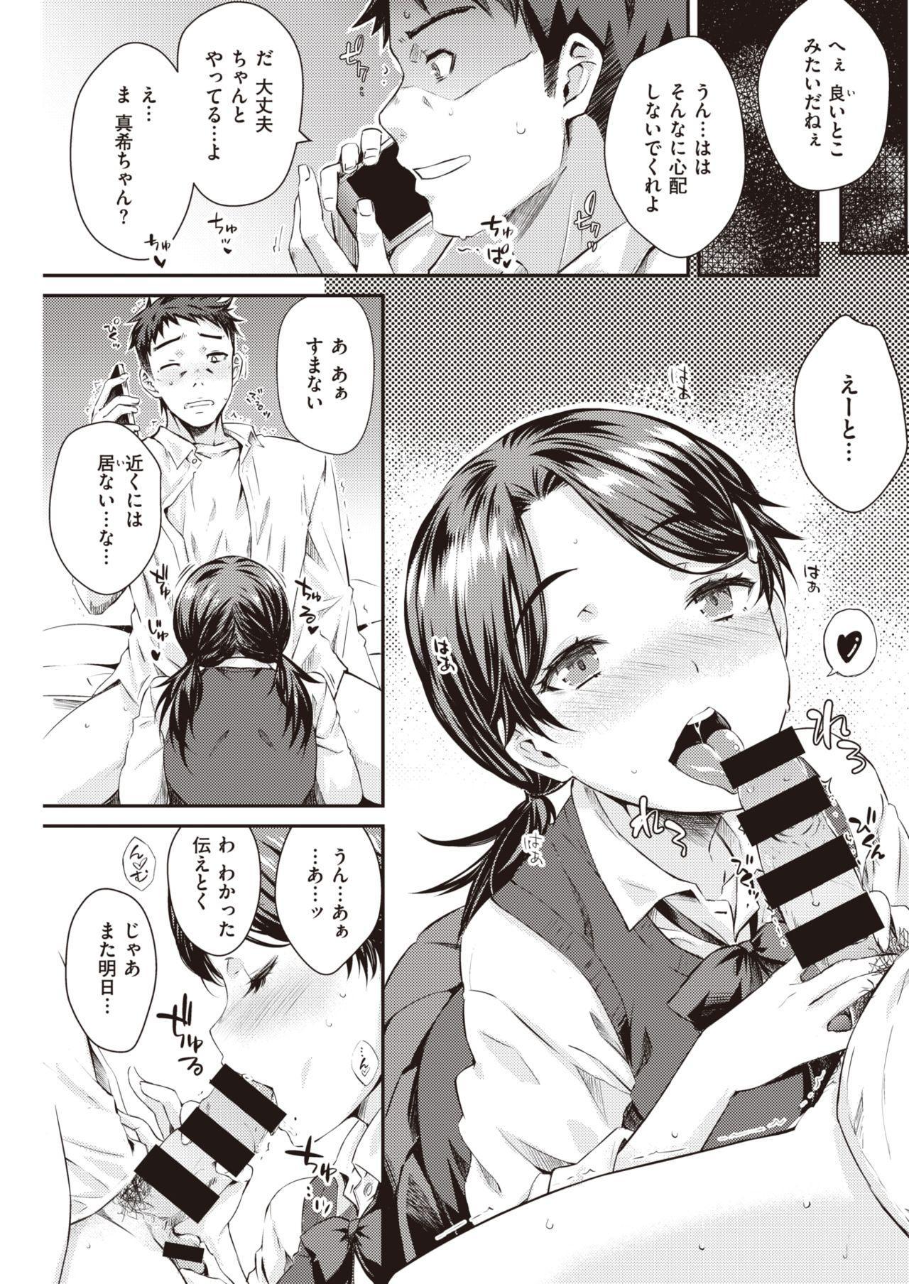 COMIC Kairakuten 2020-07 216