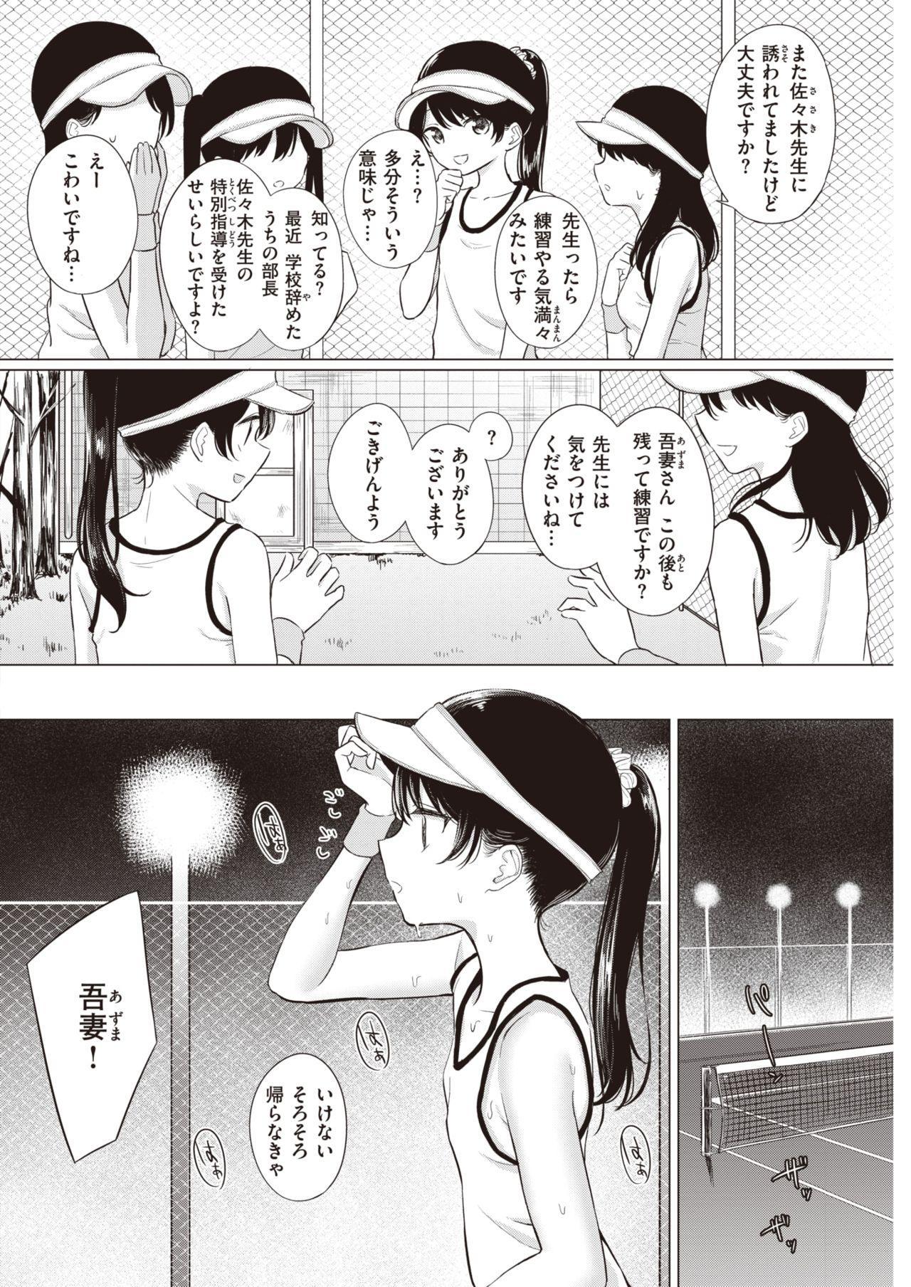 COMIC Kairakuten 2020-07 251