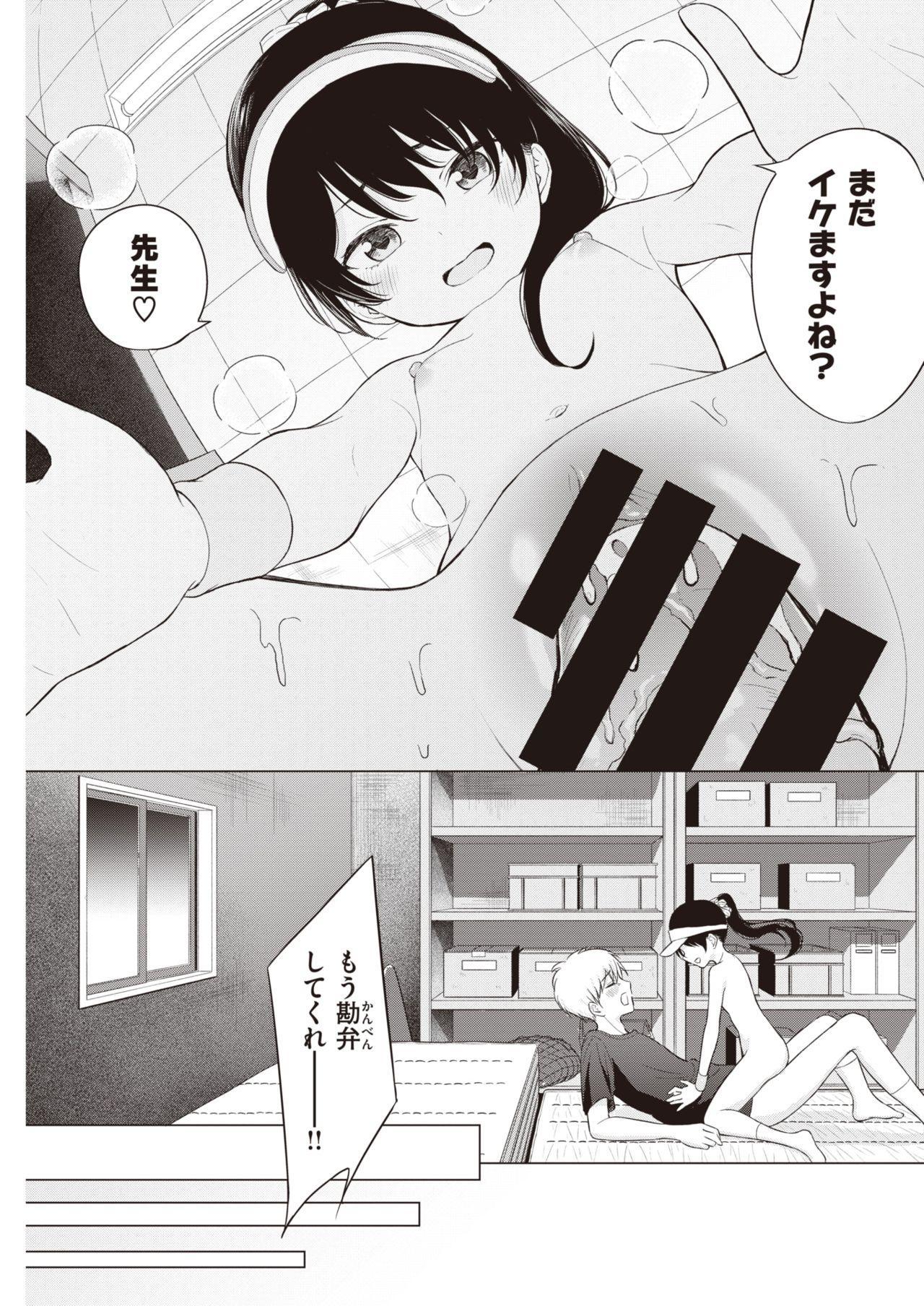 COMIC Kairakuten 2020-07 266