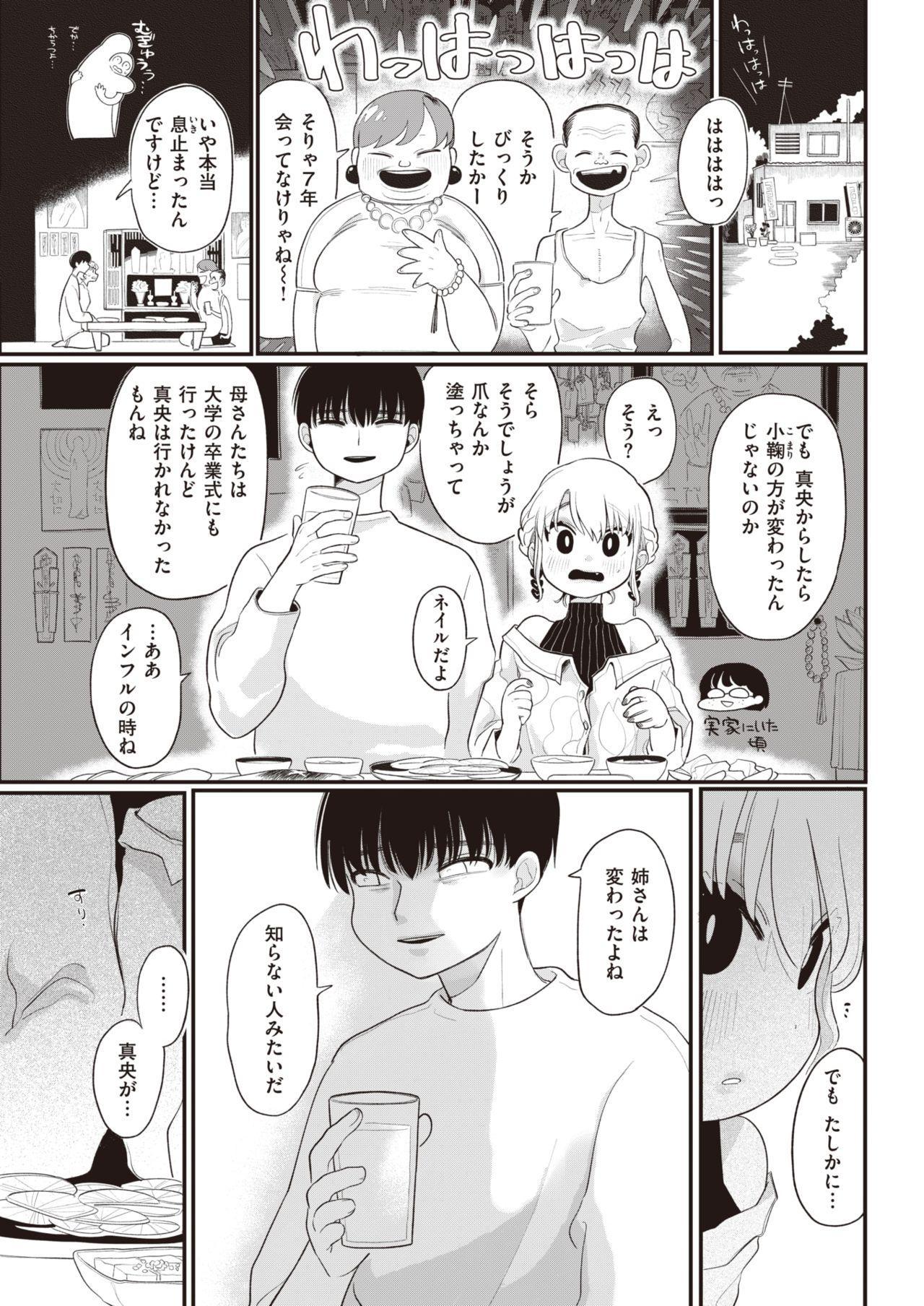 COMIC Kairakuten 2020-07 290