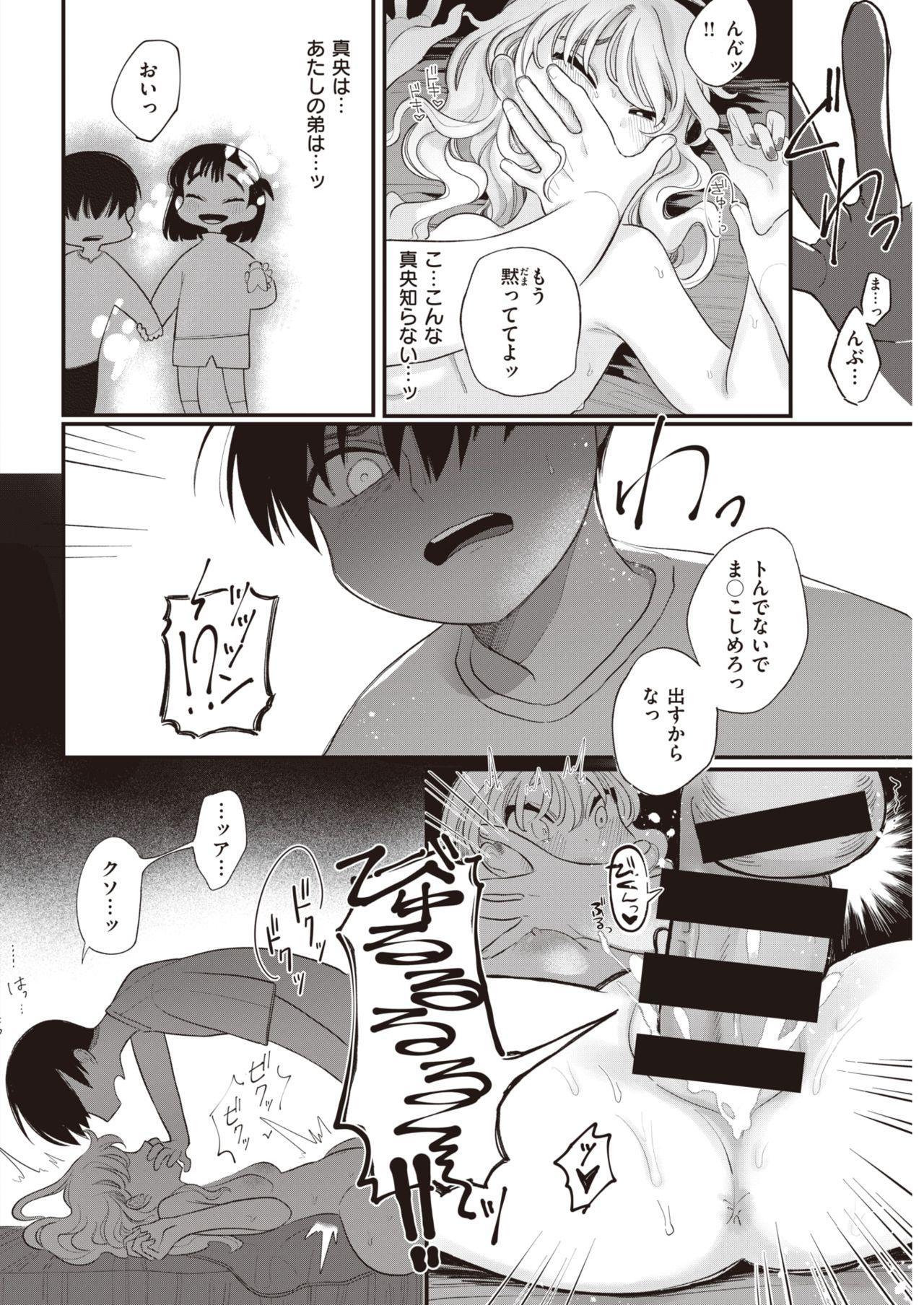 COMIC Kairakuten 2020-07 305