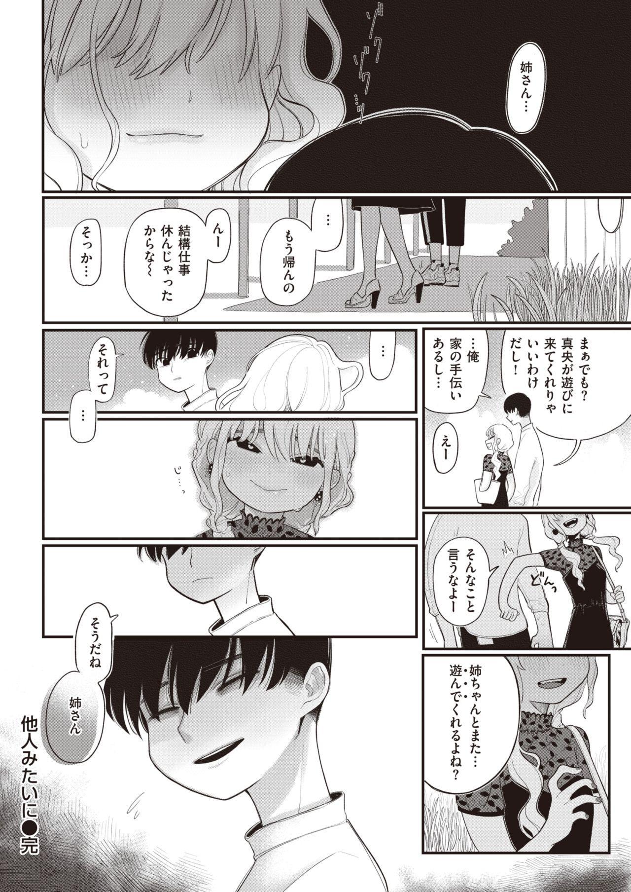 COMIC Kairakuten 2020-07 307