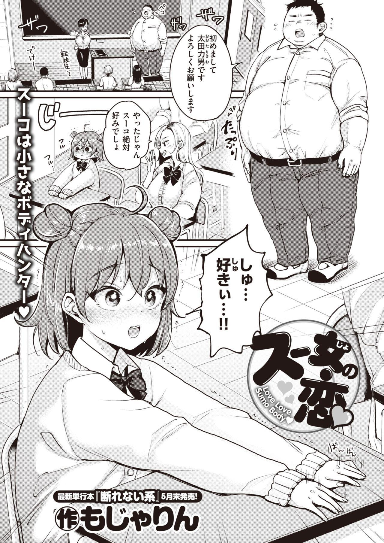 COMIC Kairakuten 2020-07 32