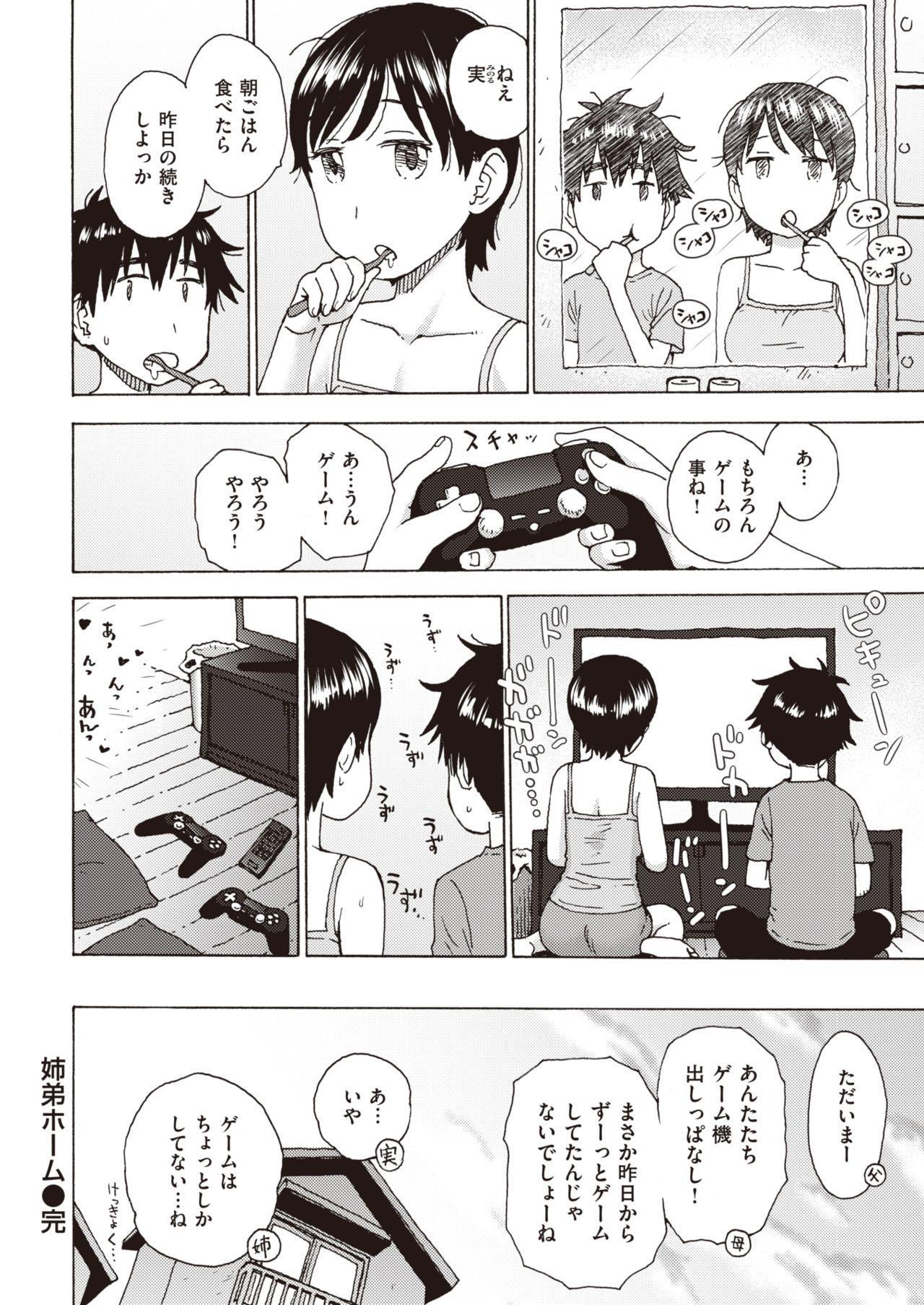 COMIC Kairakuten 2020-07 339