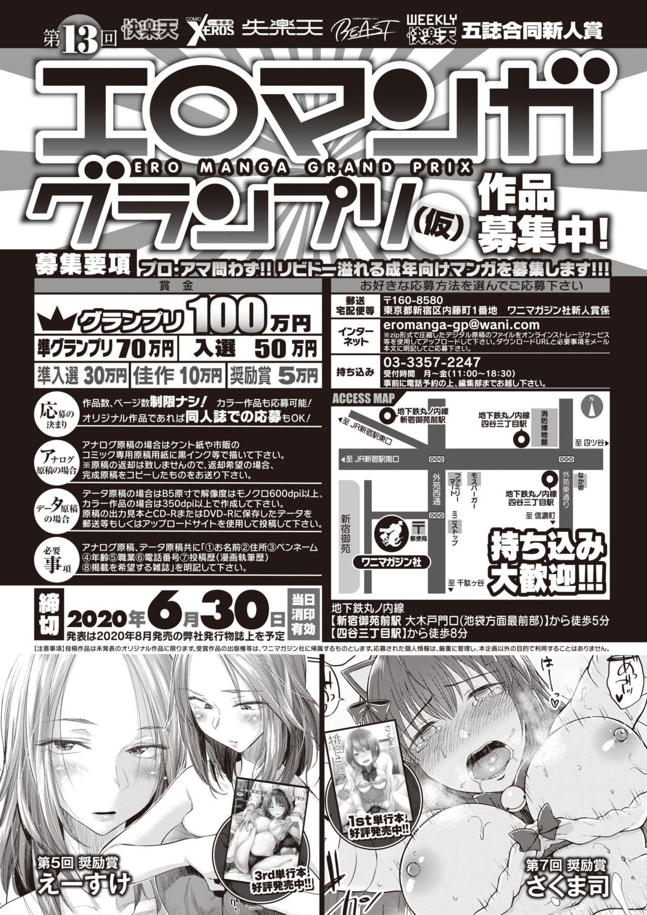 COMIC Kairakuten 2020-07 347