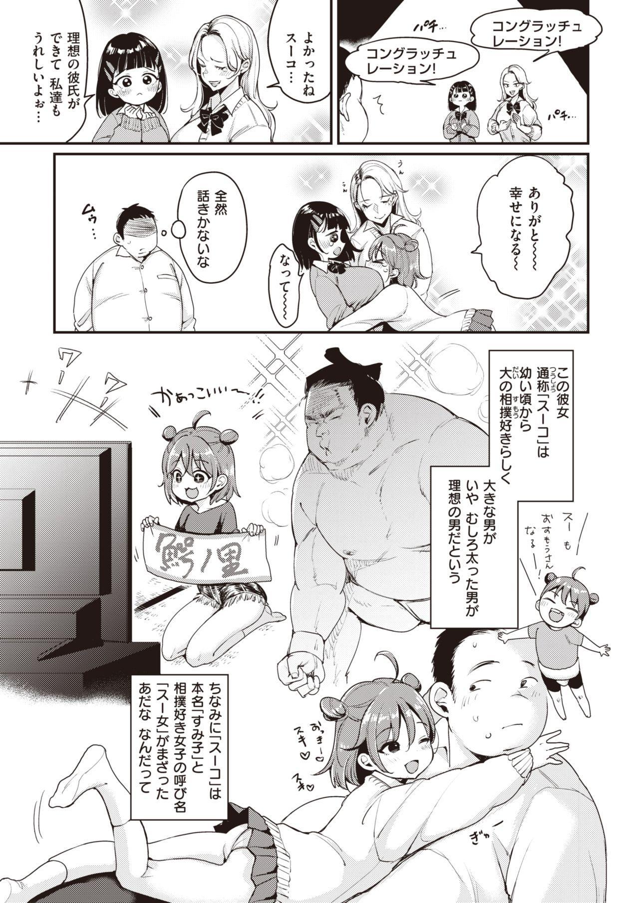 COMIC Kairakuten 2020-07 34