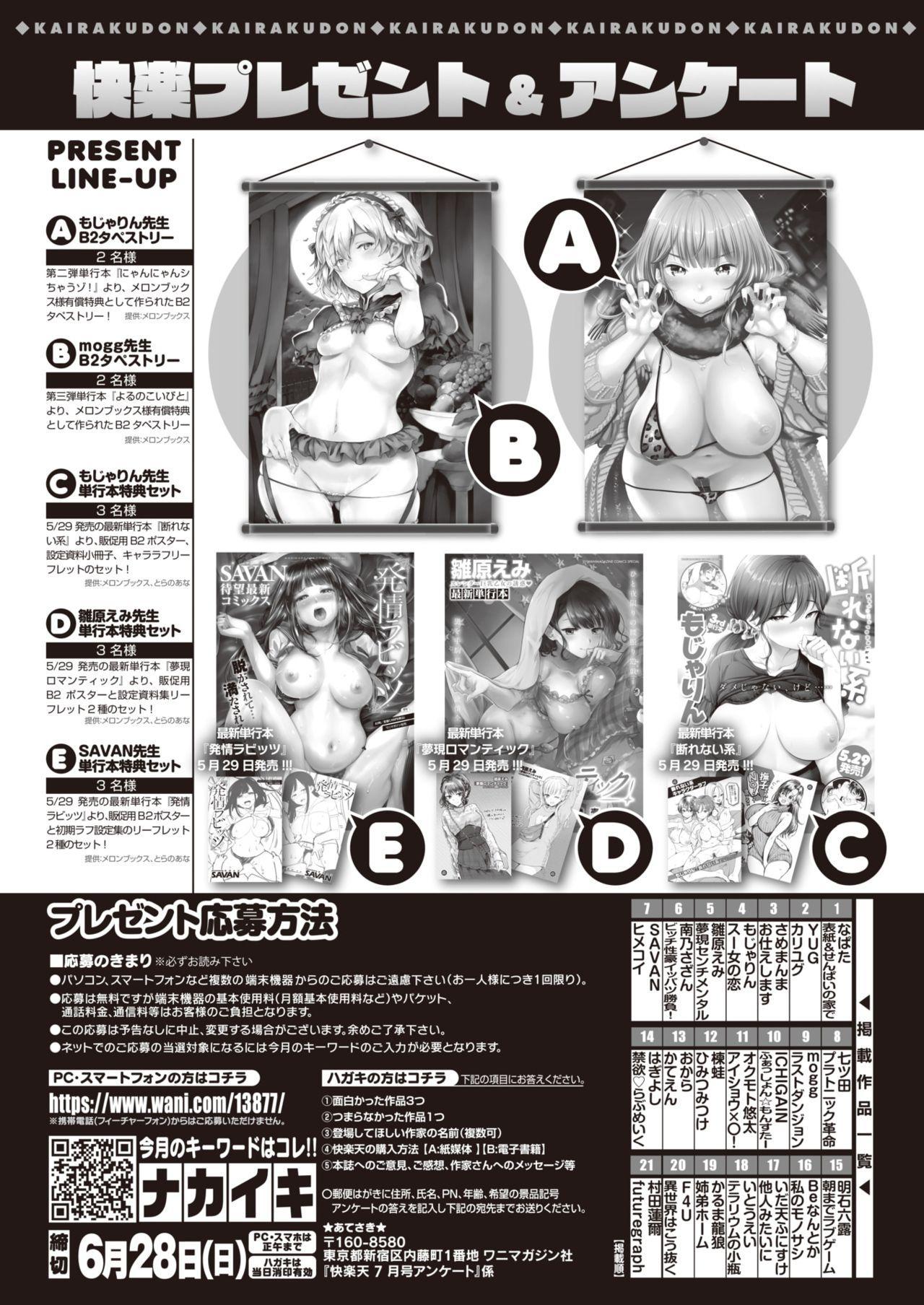 COMIC Kairakuten 2020-07 352