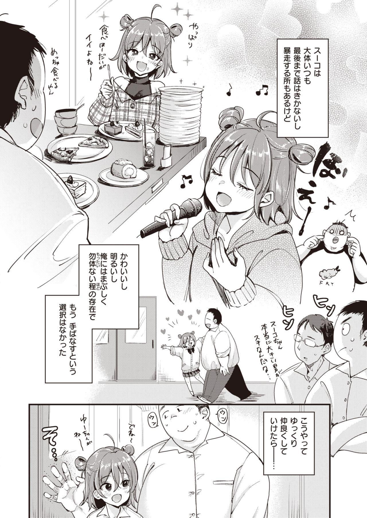 COMIC Kairakuten 2020-07 35