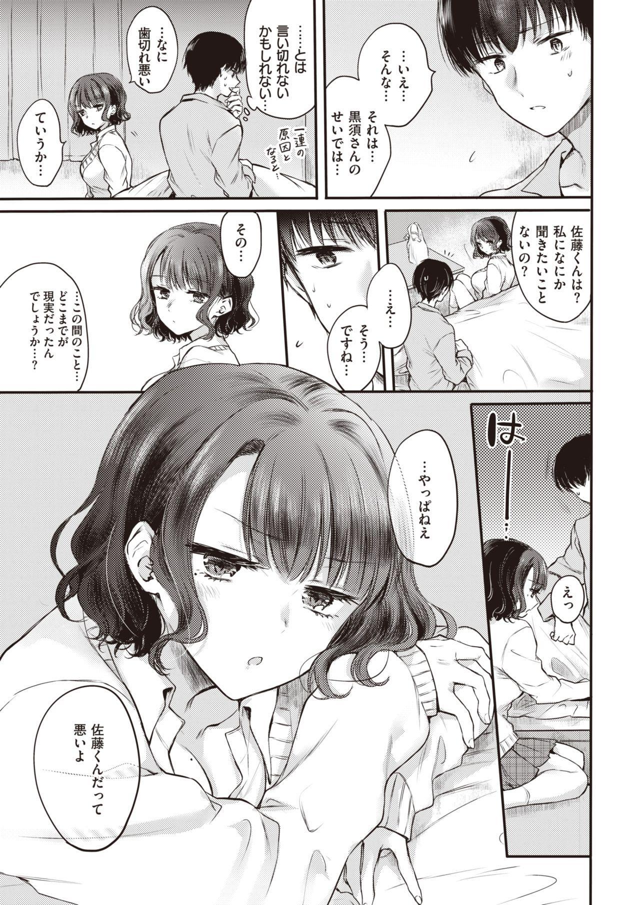 COMIC Kairakuten 2020-07 54