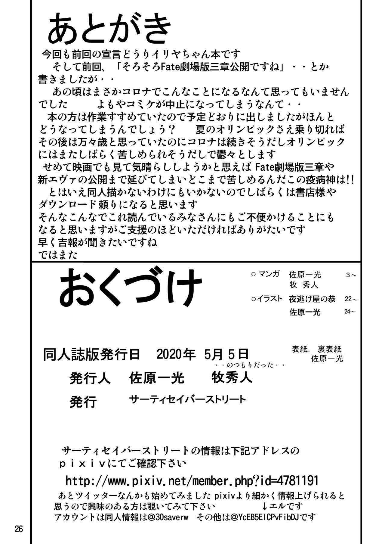 Himitsu no Heya no Mahoushoujo 2 25