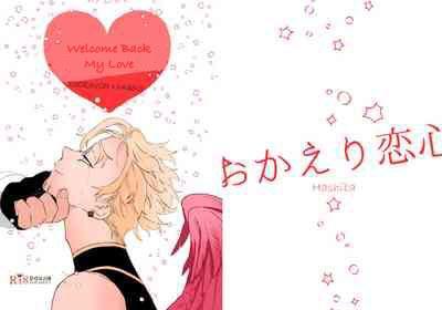 Okaeri Koigokoro   Welcome Back, My Love 0